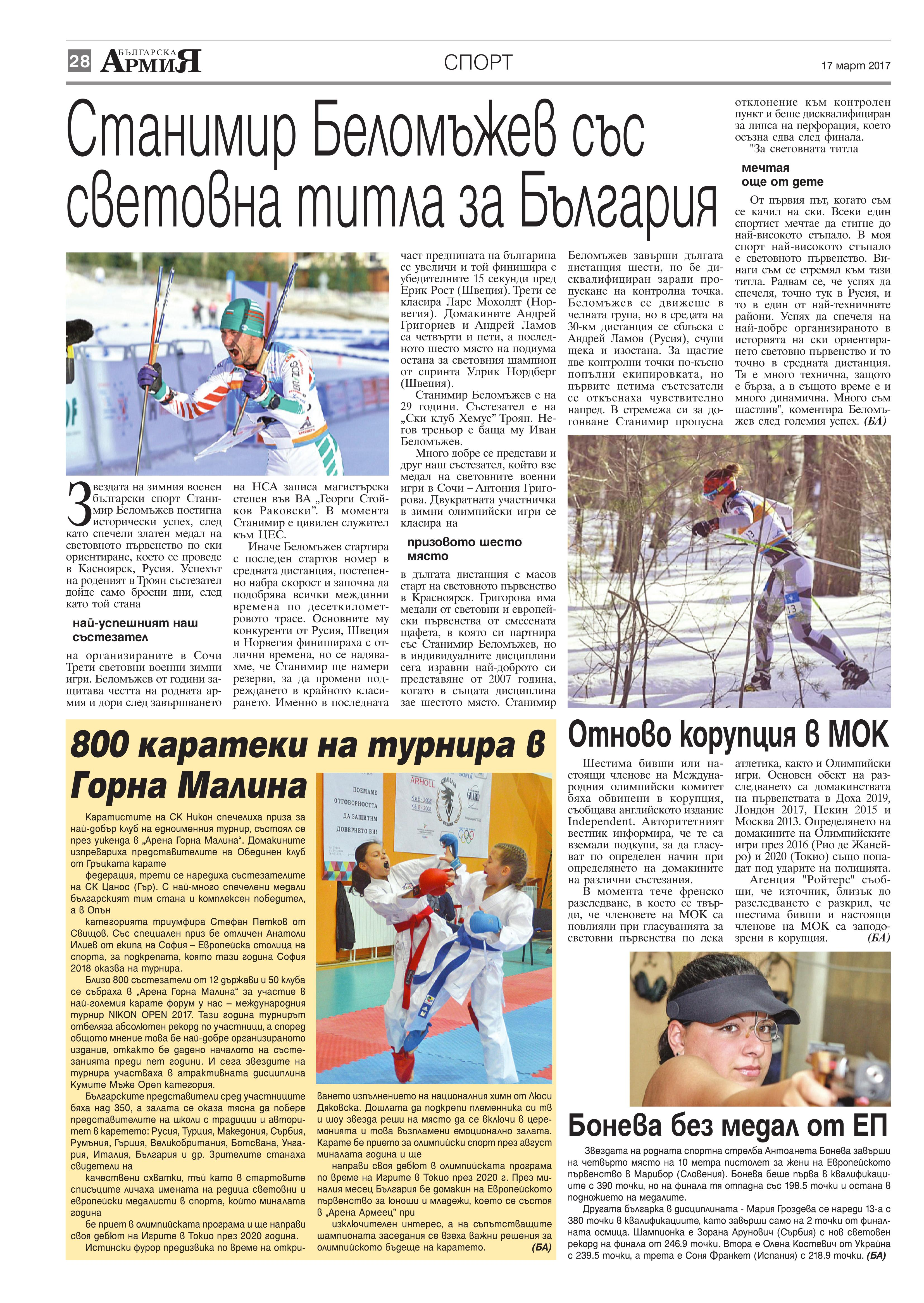 https://www.armymedia.bg/wp-content/uploads/2015/06/28.page1_-15.jpg