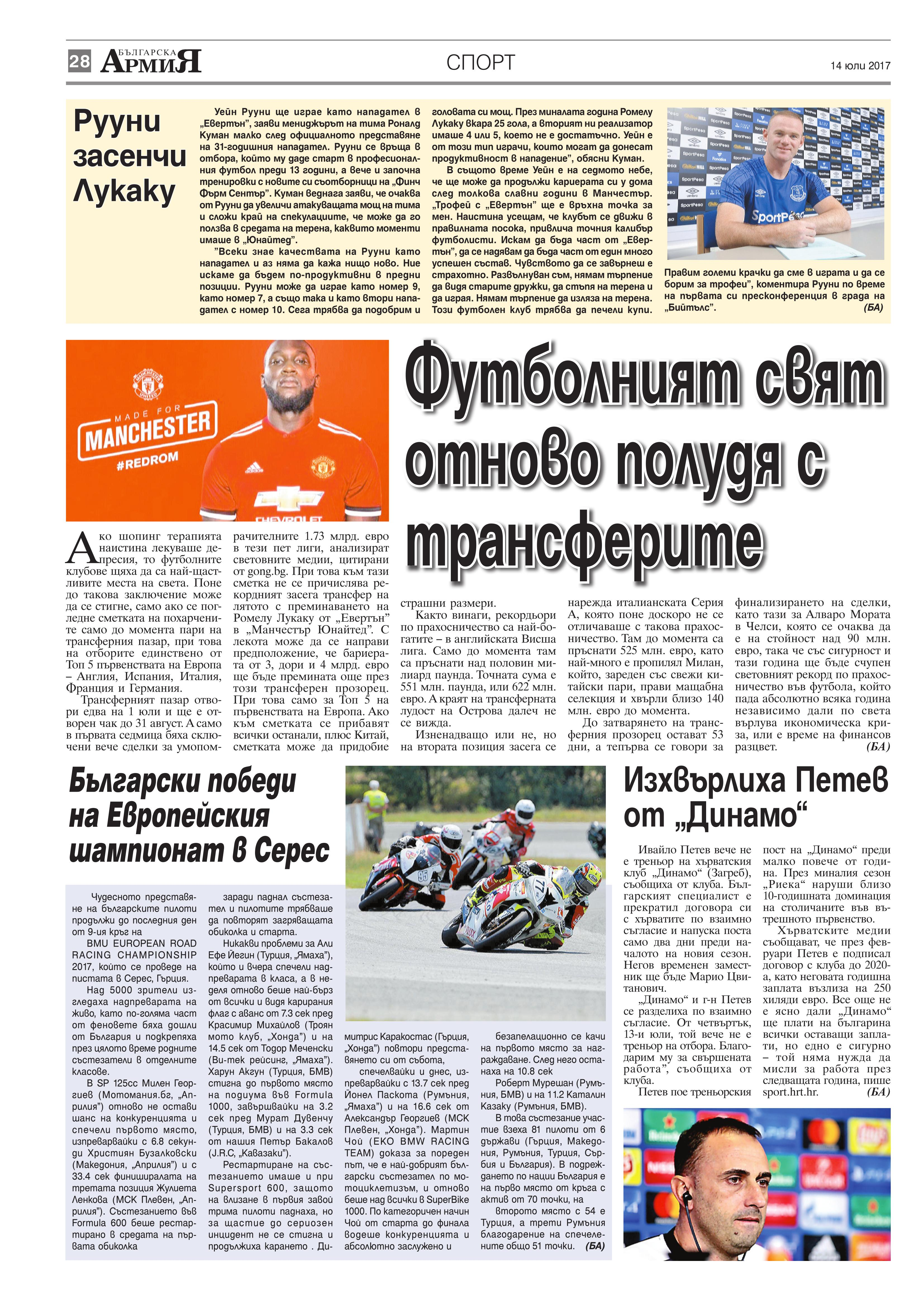 https://www.armymedia.bg/wp-content/uploads/2015/06/28.page1_-22.jpg