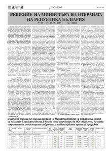 https://www.armymedia.bg/wp-content/uploads/2015/06/28.page1_-24-213x300.jpg