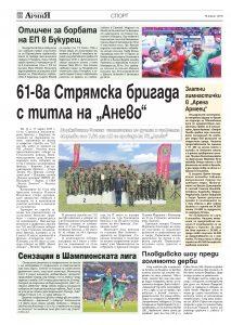 https://www.armymedia.bg/wp-content/uploads/2015/06/28.page1_-79-213x300.jpg