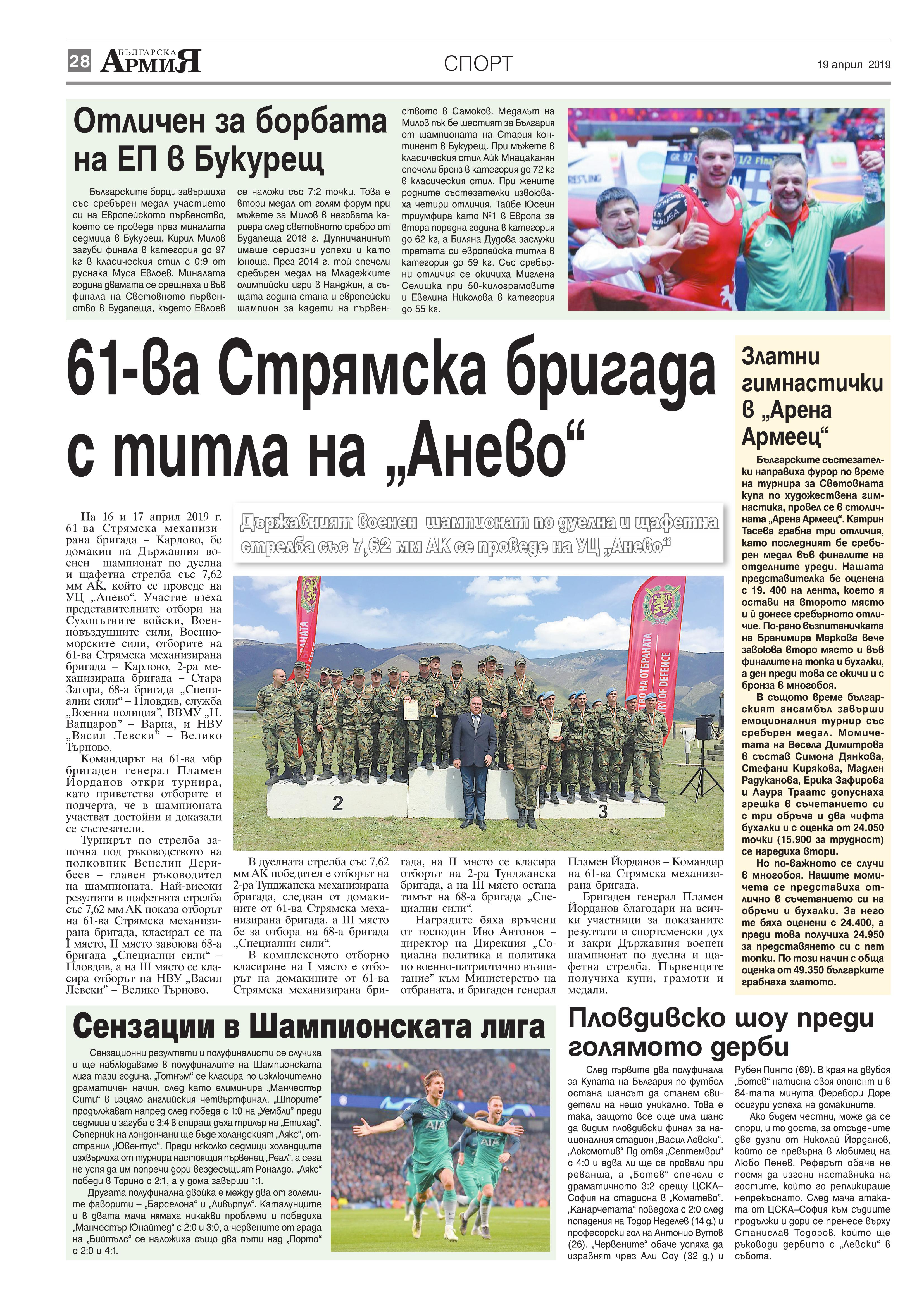https://www.armymedia.bg/wp-content/uploads/2015/06/28.page1_-79.jpg