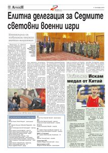 https://www.armymedia.bg/wp-content/uploads/2015/06/28.page1_-92-213x300.jpg