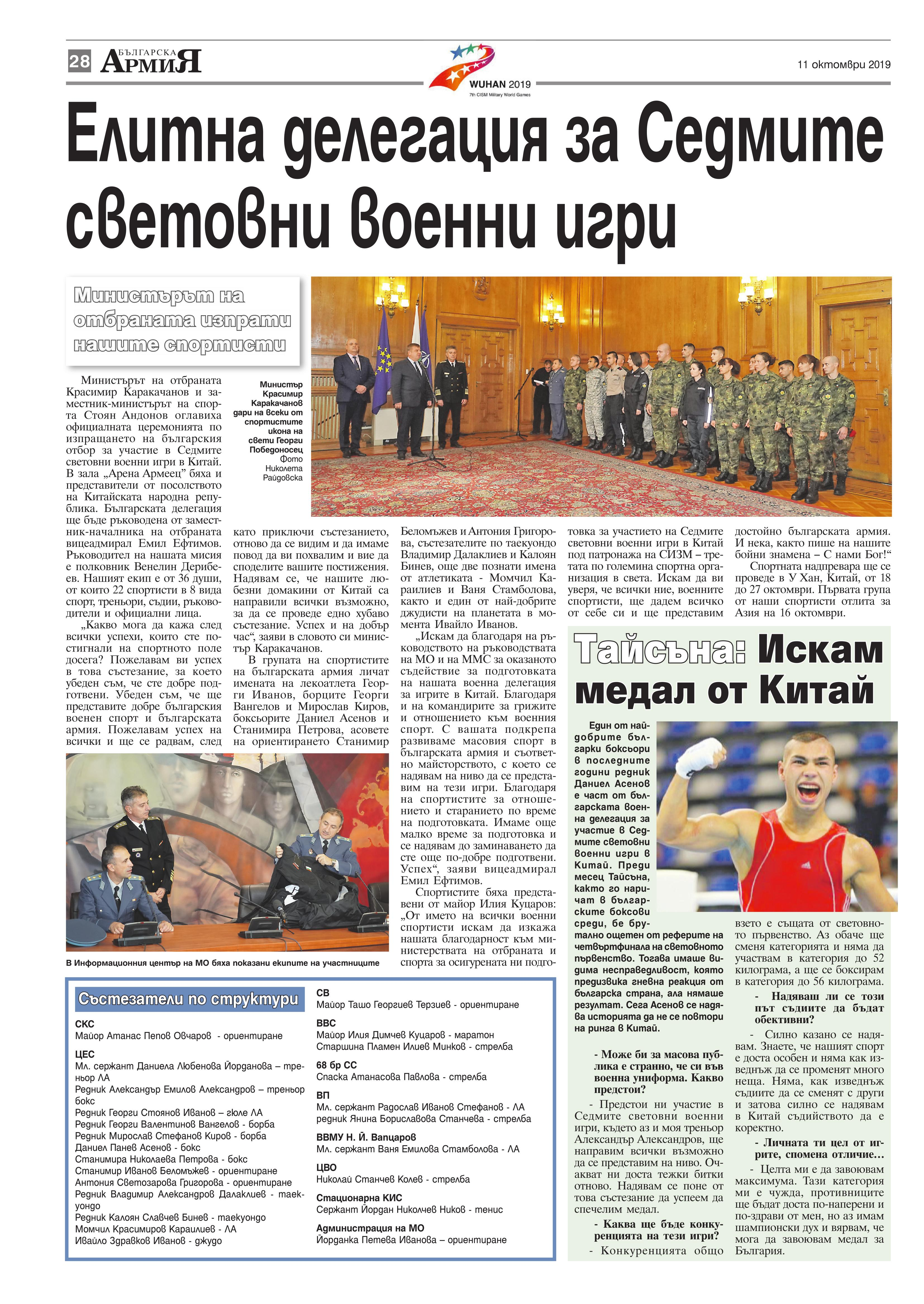 https://www.armymedia.bg/wp-content/uploads/2015/06/28.page1_-92.jpg