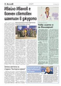 https://www.armymedia.bg/wp-content/uploads/2015/06/28.page1_-94-213x300.jpg
