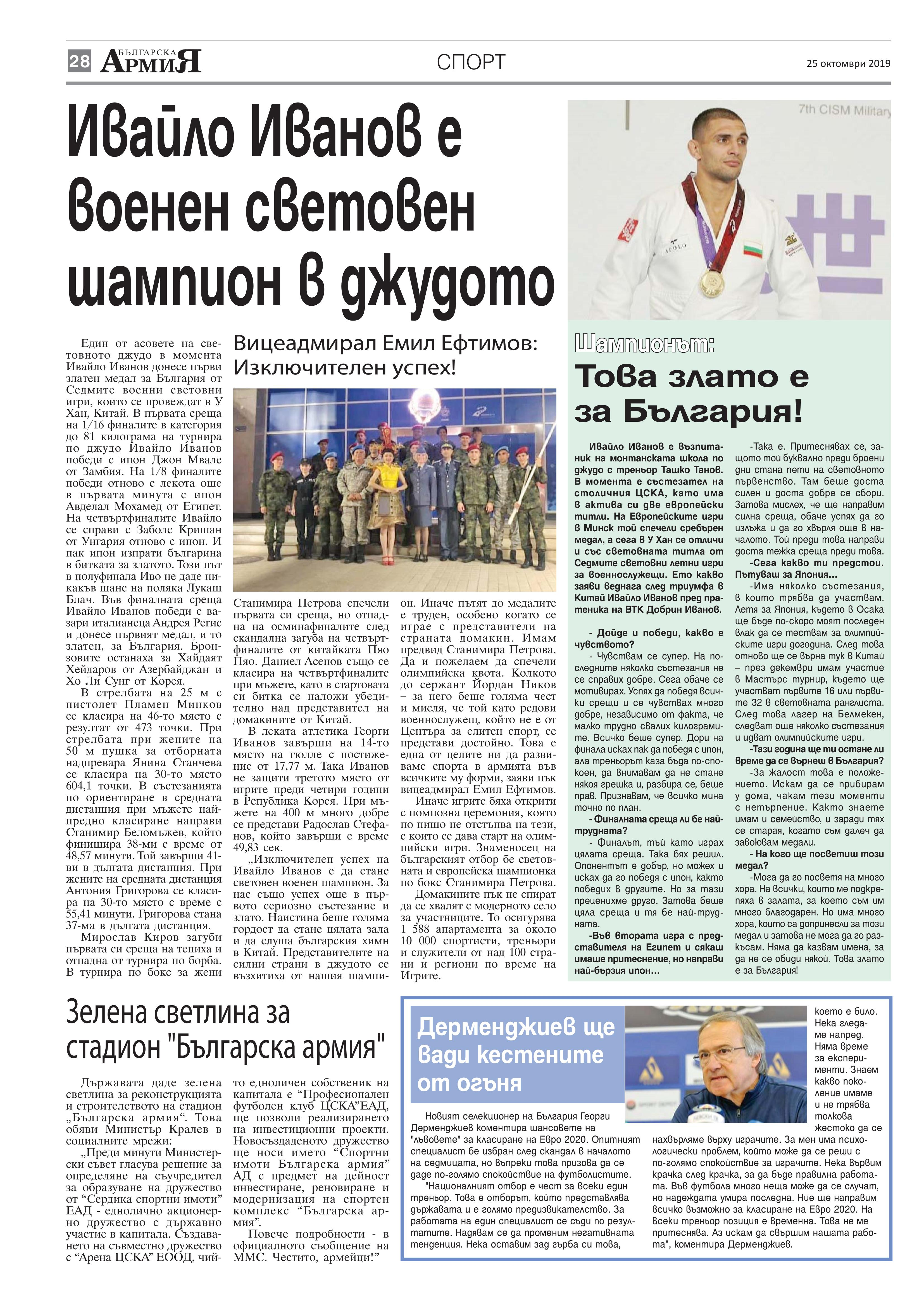 https://www.armymedia.bg/wp-content/uploads/2015/06/28.page1_-94.jpg