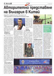 https://www.armymedia.bg/wp-content/uploads/2015/06/28.page1_-95-213x300.jpg