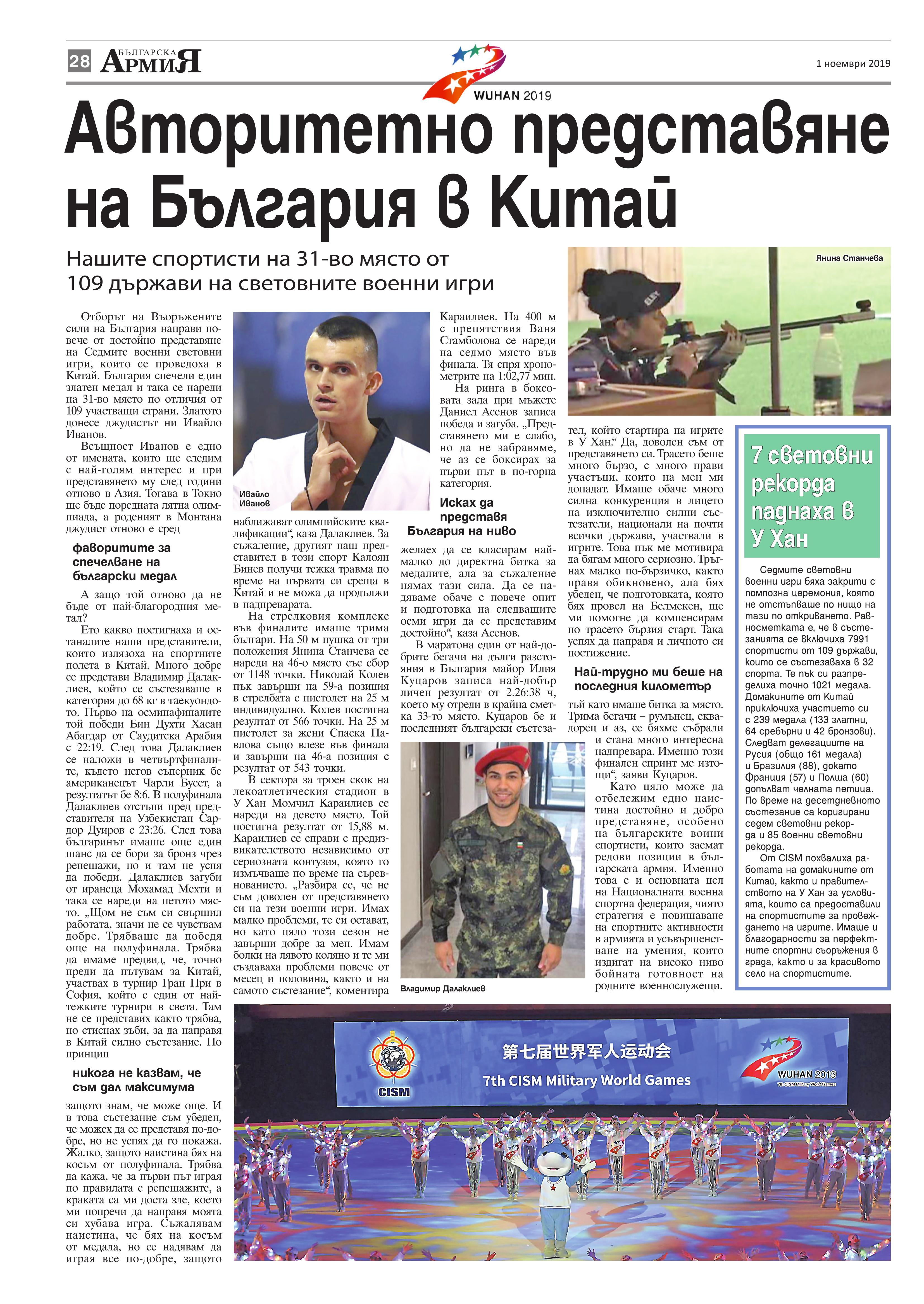 https://www.armymedia.bg/wp-content/uploads/2015/06/28.page1_-95.jpg