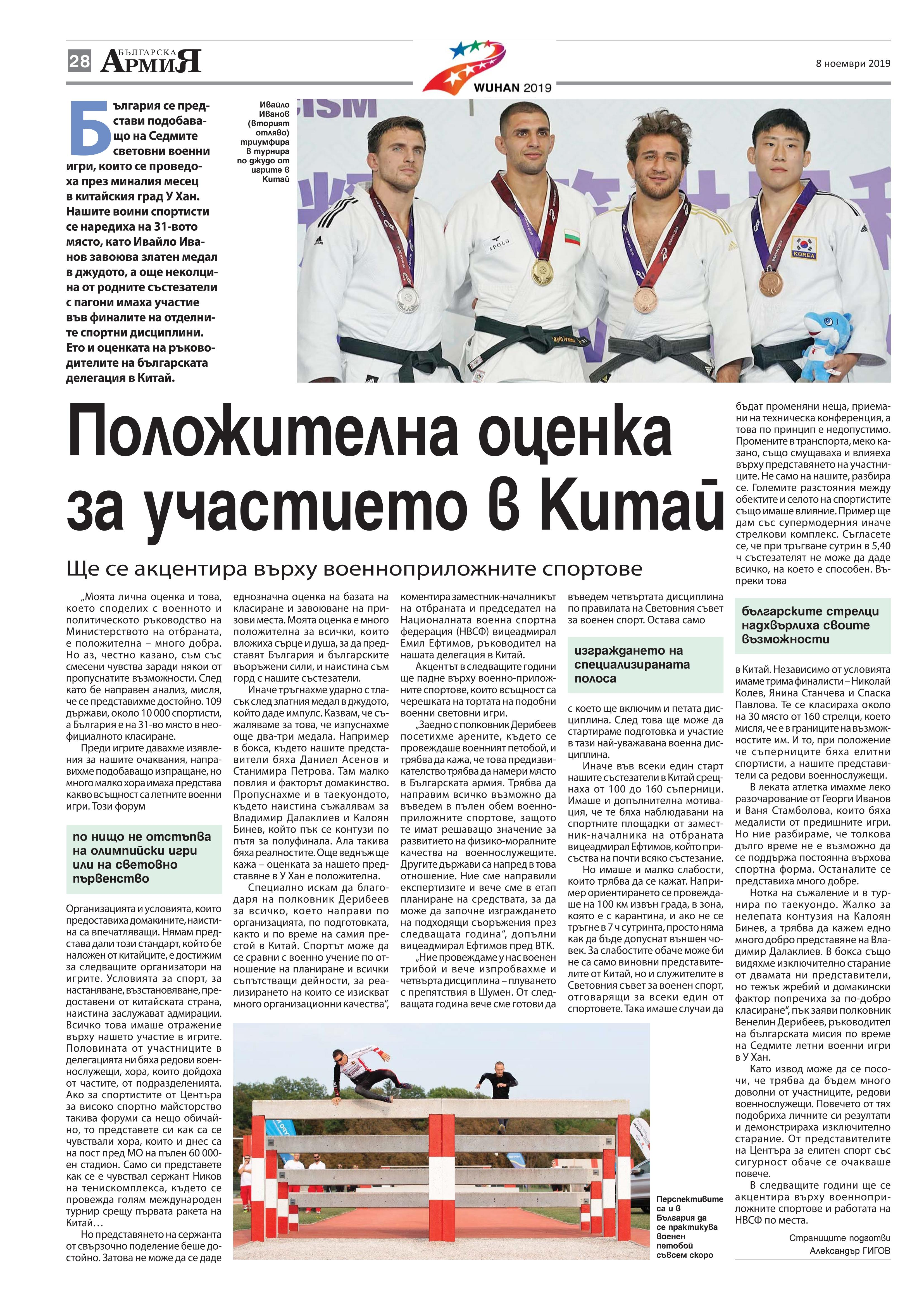 https://www.armymedia.bg/wp-content/uploads/2015/06/28.page1_-96.jpg