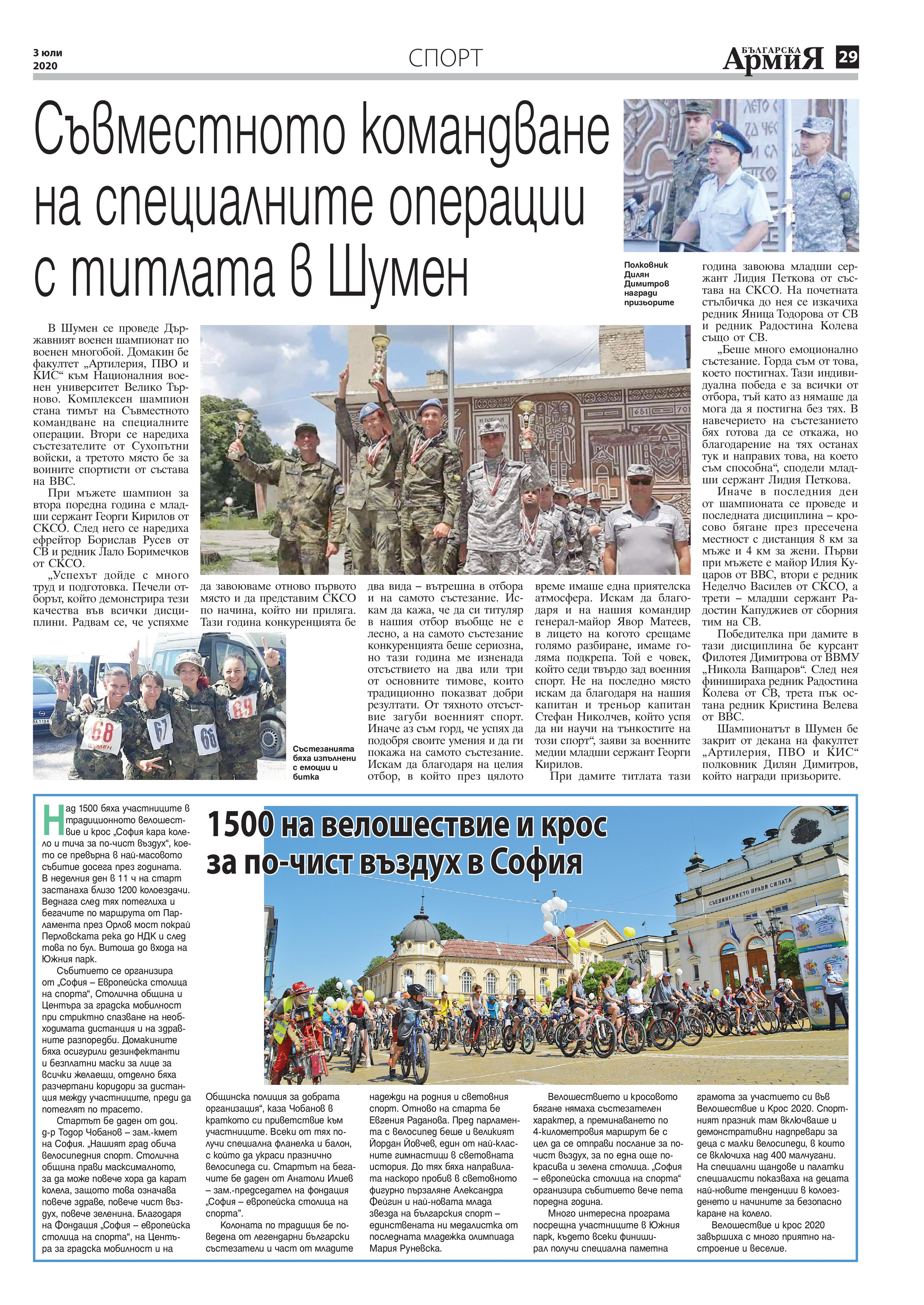 https://www.armymedia.bg/wp-content/uploads/2015/06/29-31.jpg