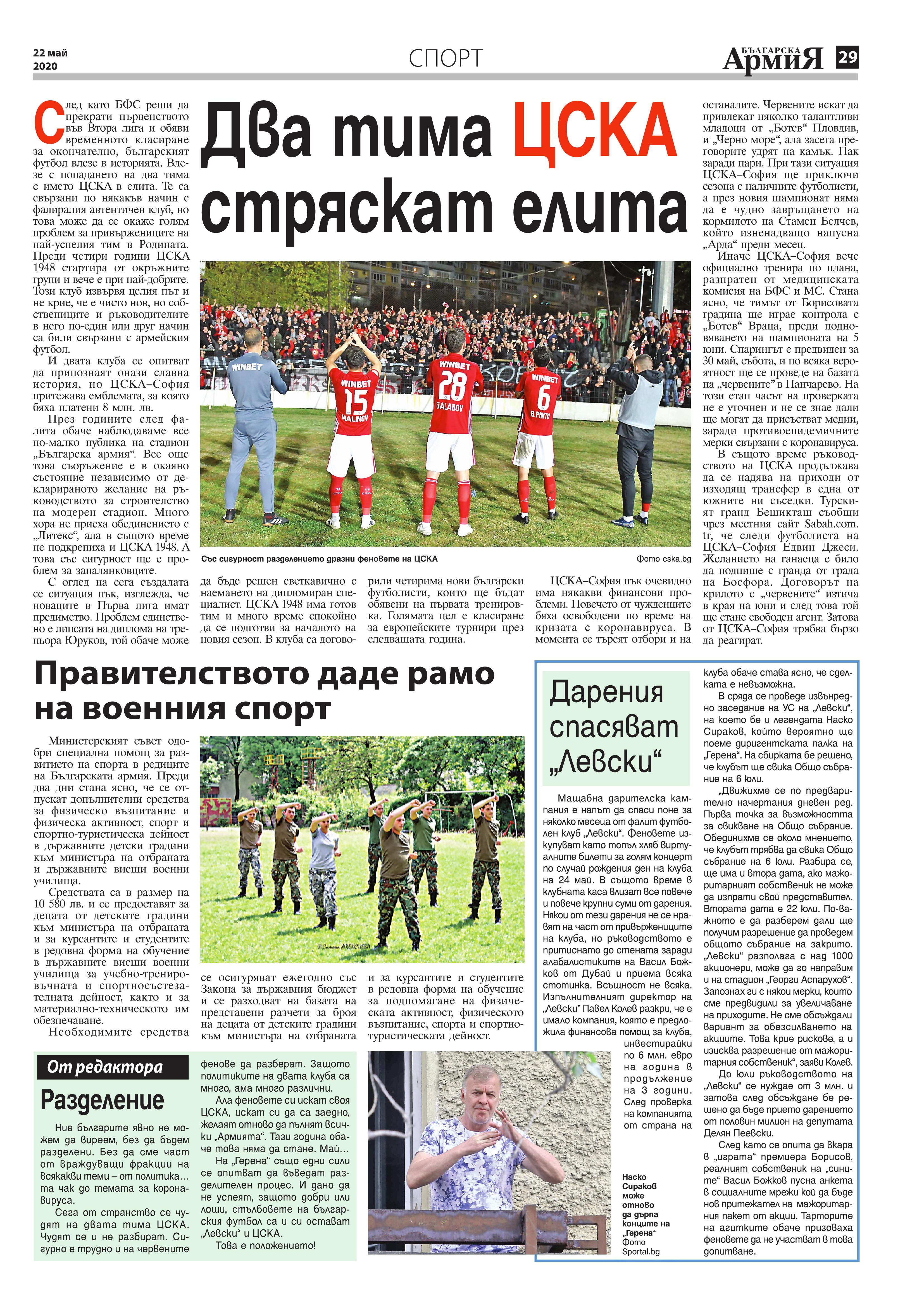 https://www.armymedia.bg/wp-content/uploads/2015/06/29.page1_-112.jpg