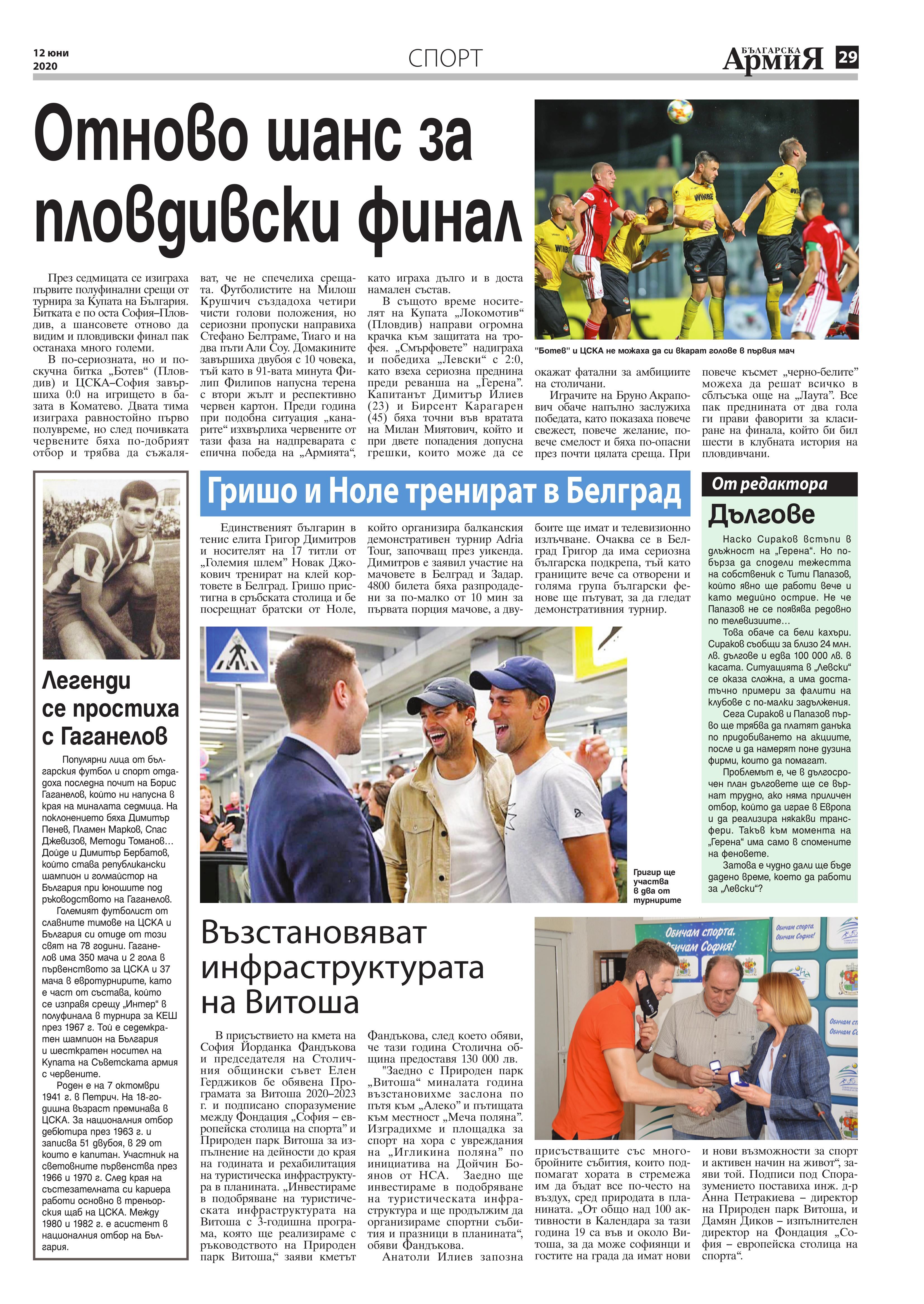 https://www.armymedia.bg/wp-content/uploads/2015/06/29.page1_-115.jpg