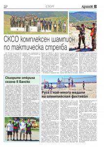 https://www.armymedia.bg/wp-content/uploads/2015/06/29.page1_-118-213x300.jpg