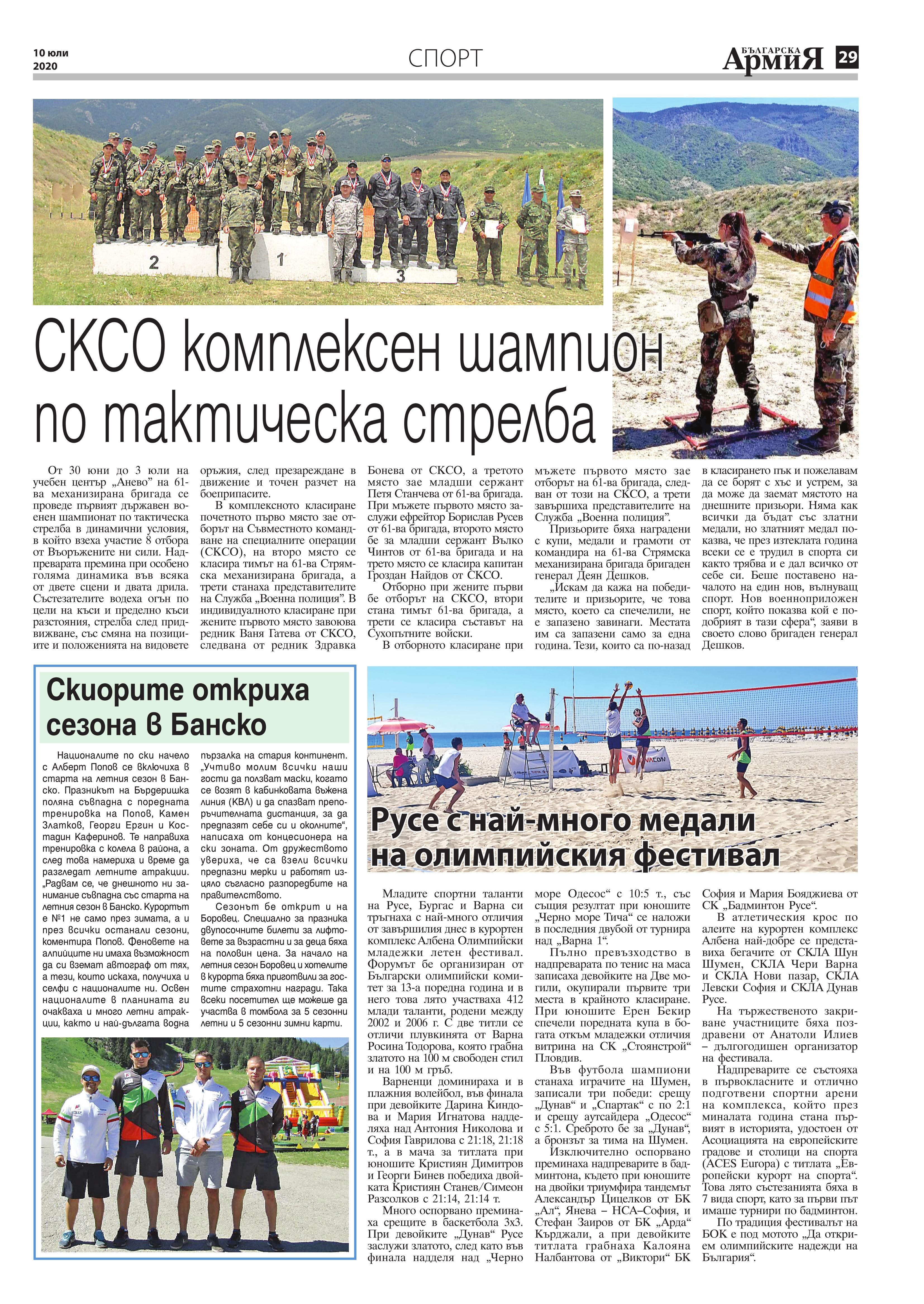 https://www.armymedia.bg/wp-content/uploads/2015/06/29.page1_-118.jpg