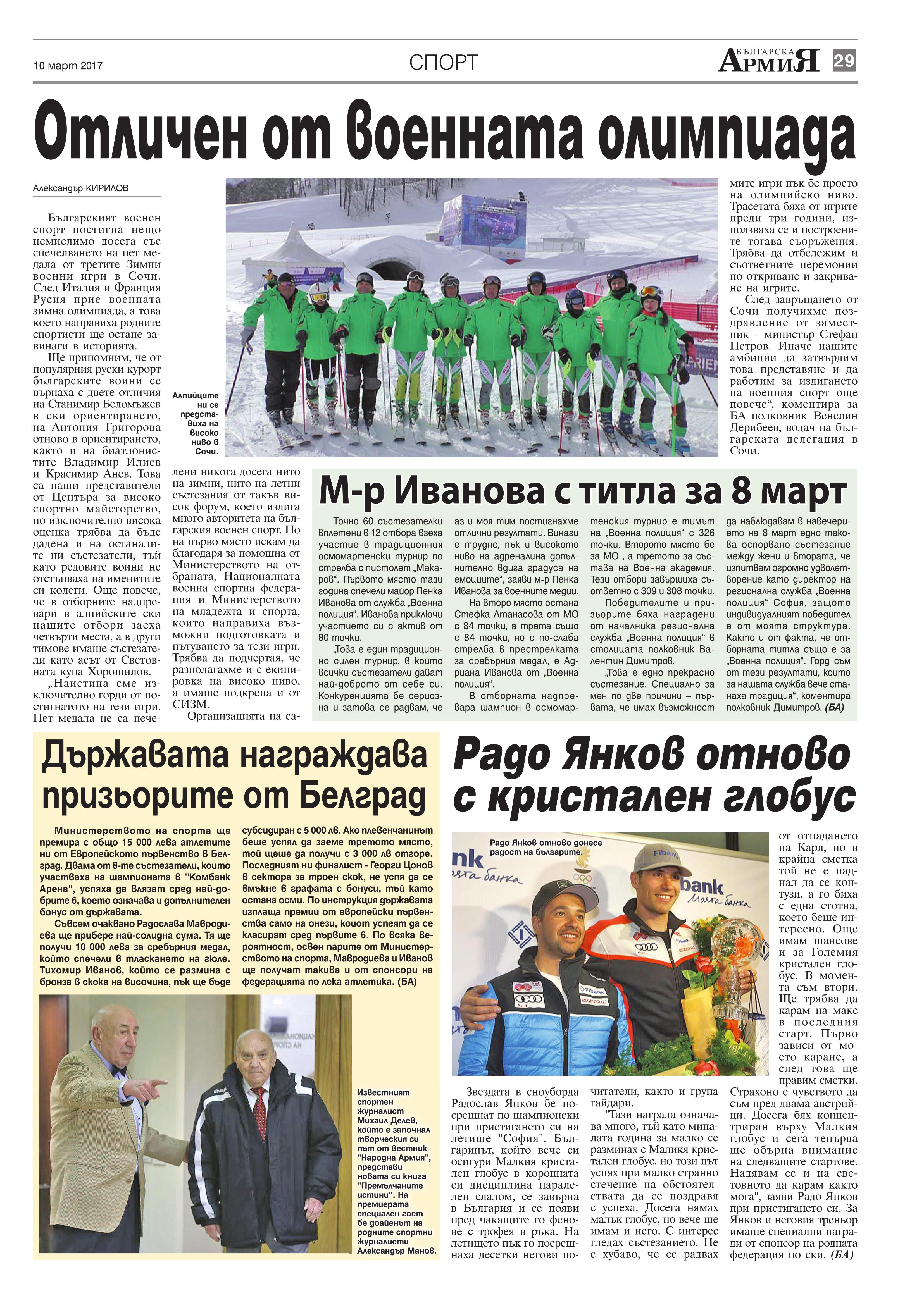 https://www.armymedia.bg/wp-content/uploads/2015/06/29.page1_-15.jpg