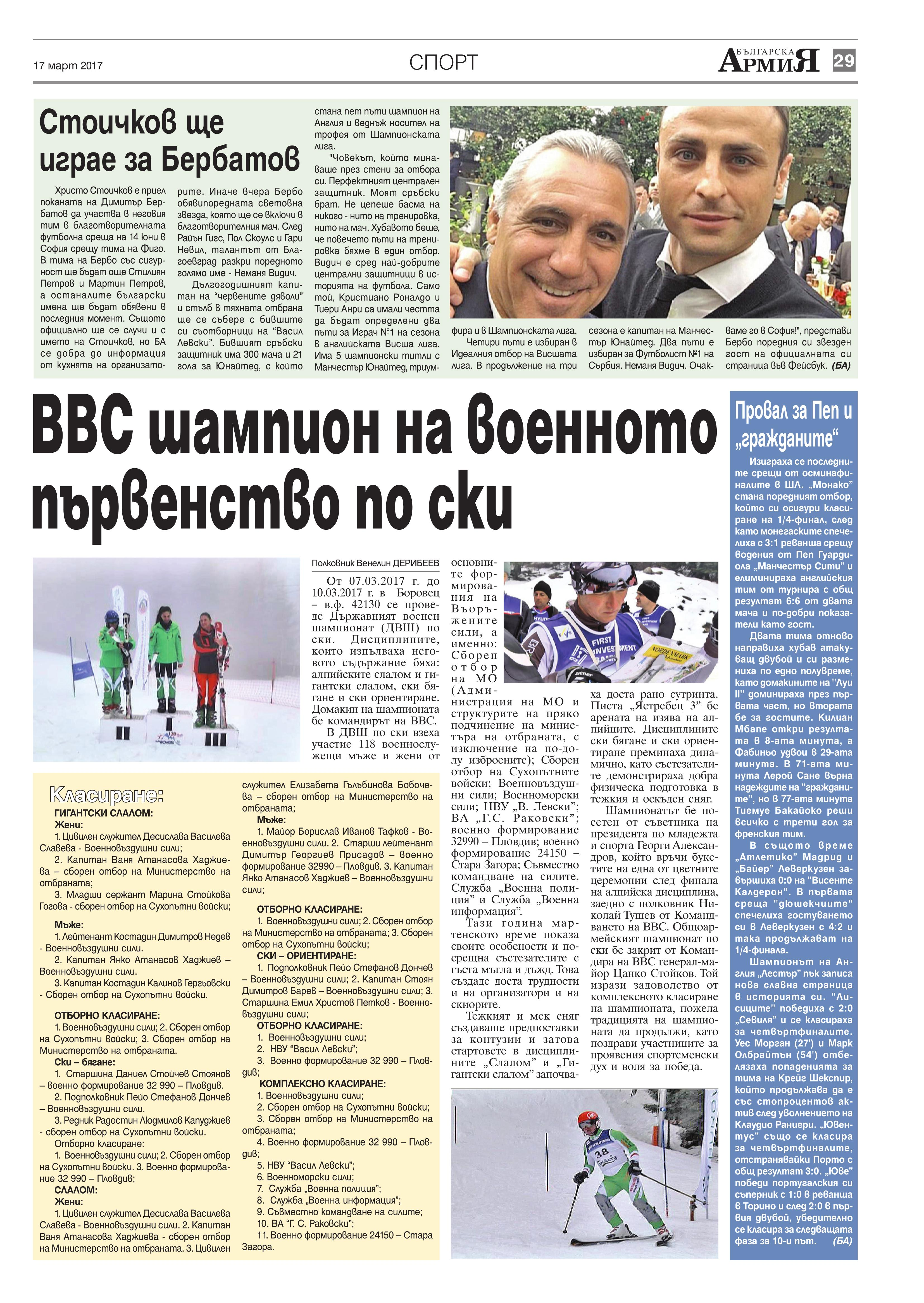 https://www.armymedia.bg/wp-content/uploads/2015/06/29.page1_-16.jpg
