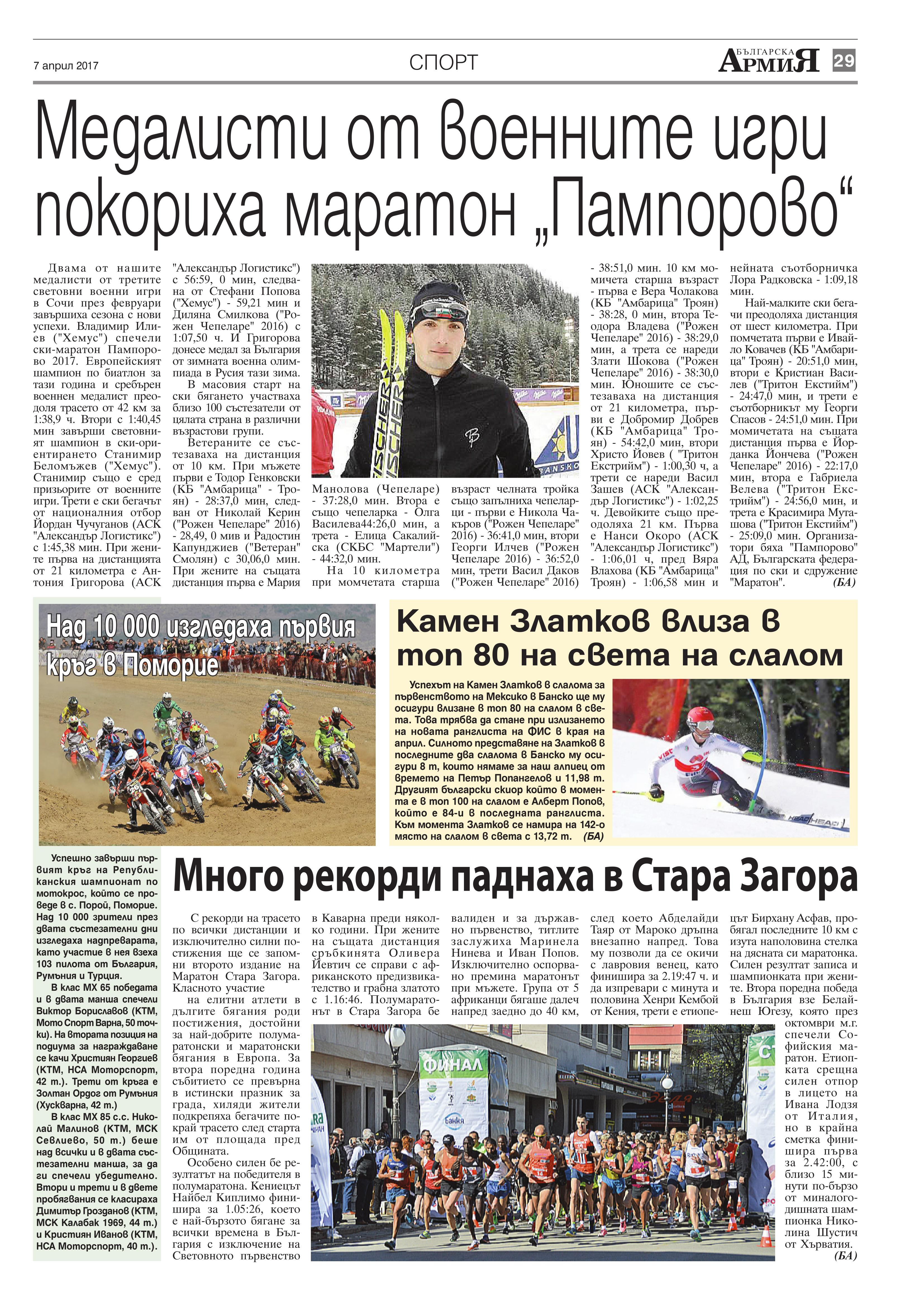https://www.armymedia.bg/wp-content/uploads/2015/06/29.page1_-17.jpg