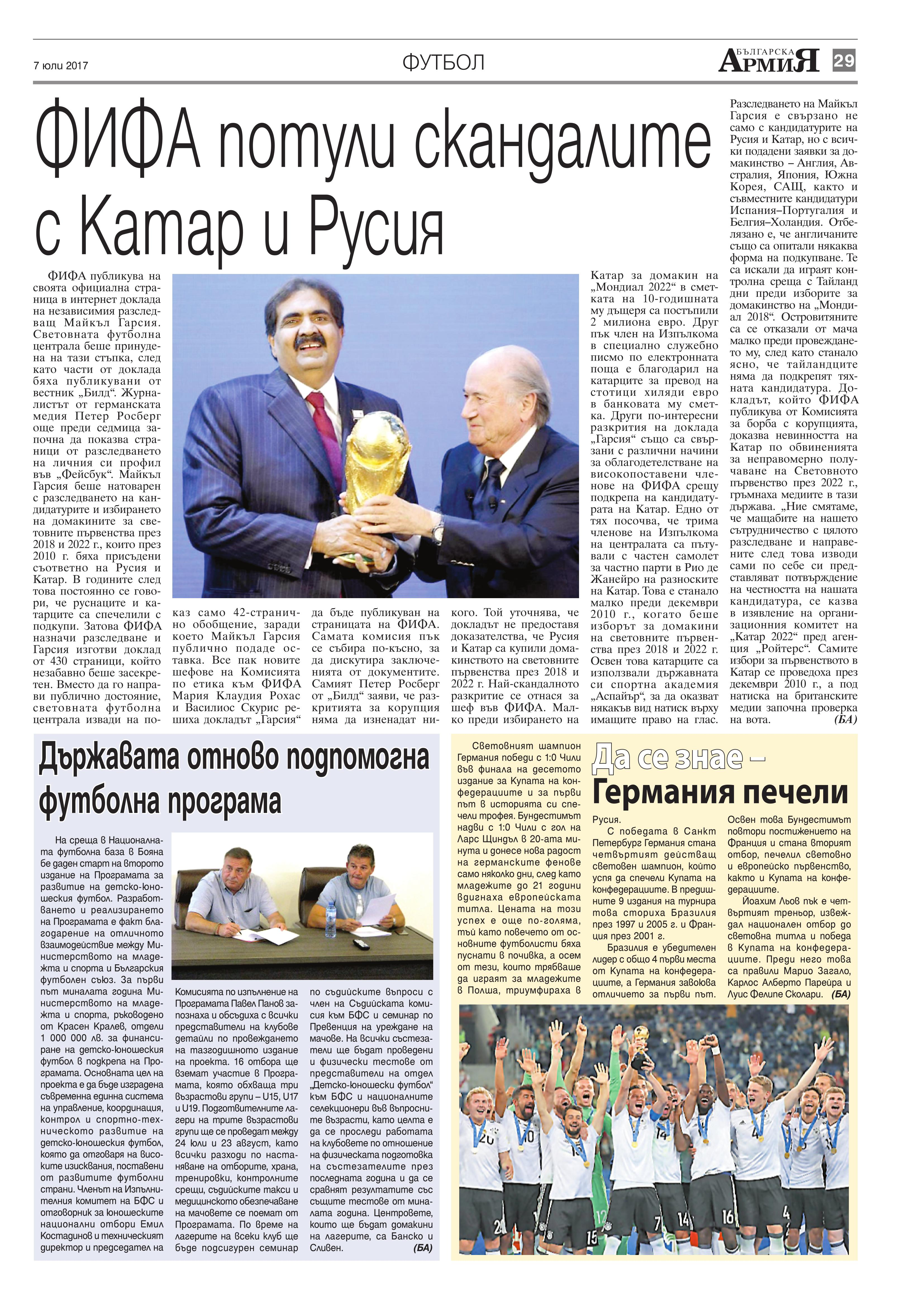 https://www.armymedia.bg/wp-content/uploads/2015/06/29.page1_-22.jpg