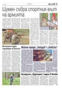 https://www.armymedia.bg/wp-content/uploads/2015/06/29.page1_-23-213x300.jpg