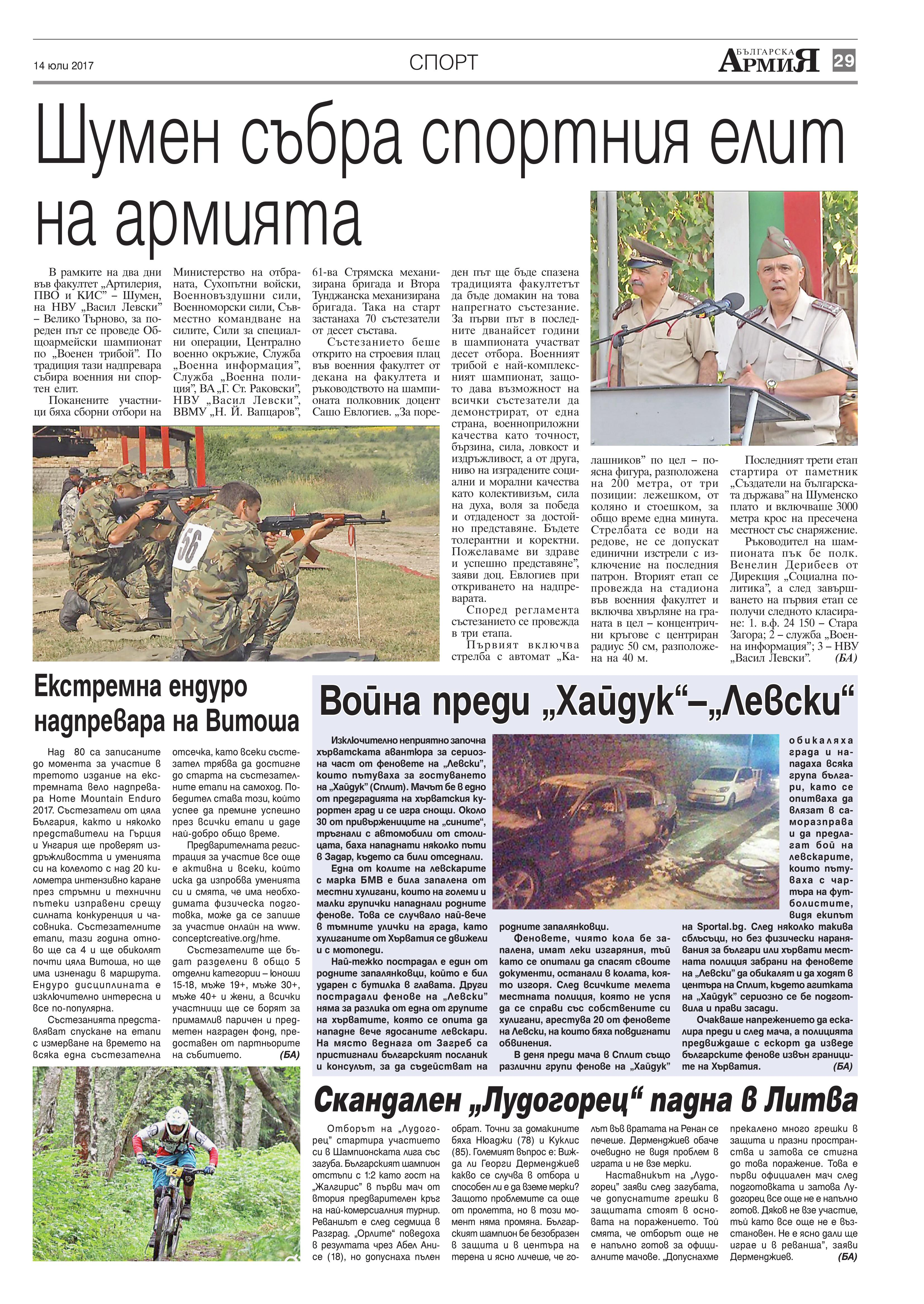 https://www.armymedia.bg/wp-content/uploads/2015/06/29.page1_-23.jpg