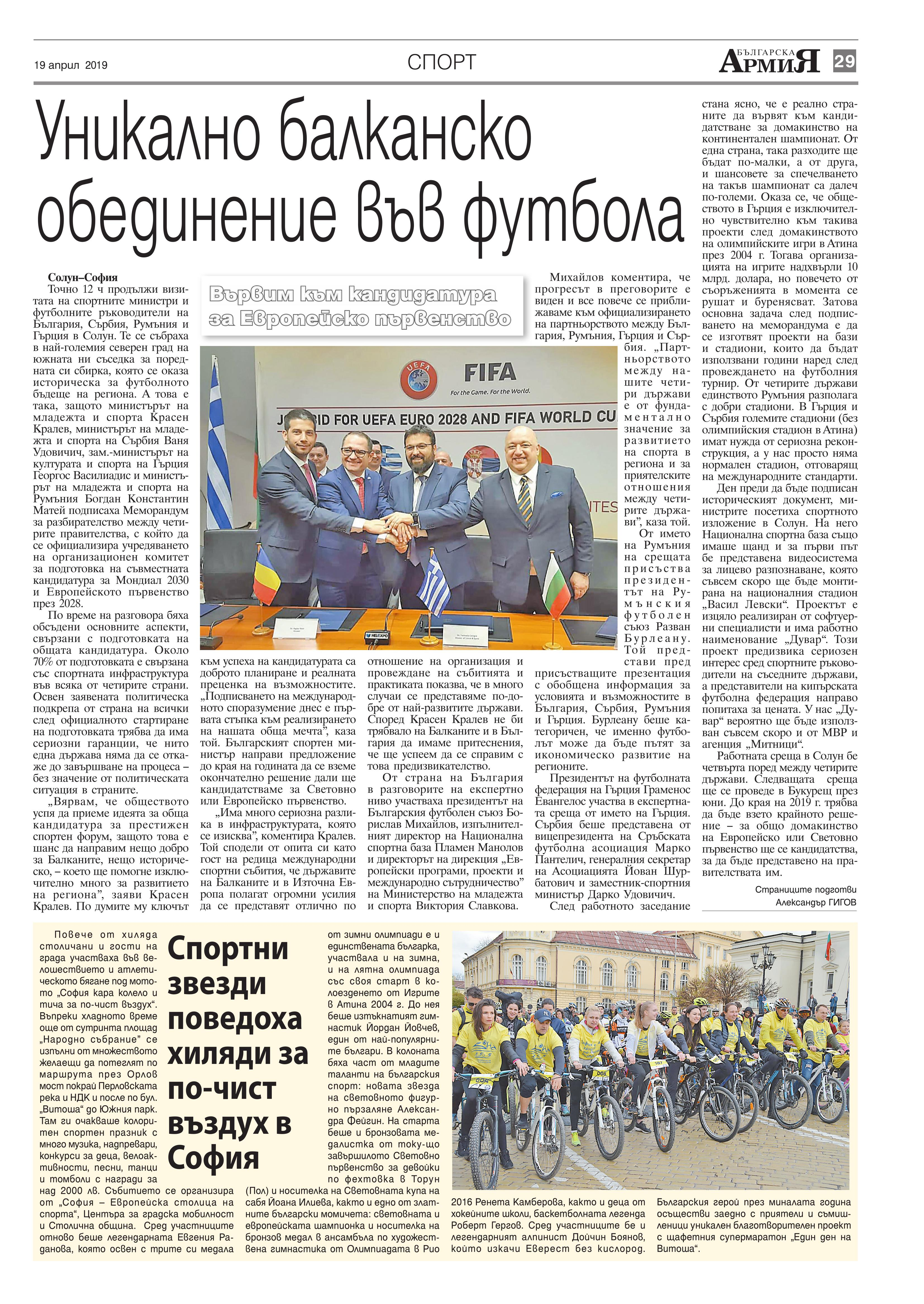 https://www.armymedia.bg/wp-content/uploads/2015/06/29.page1_-80.jpg
