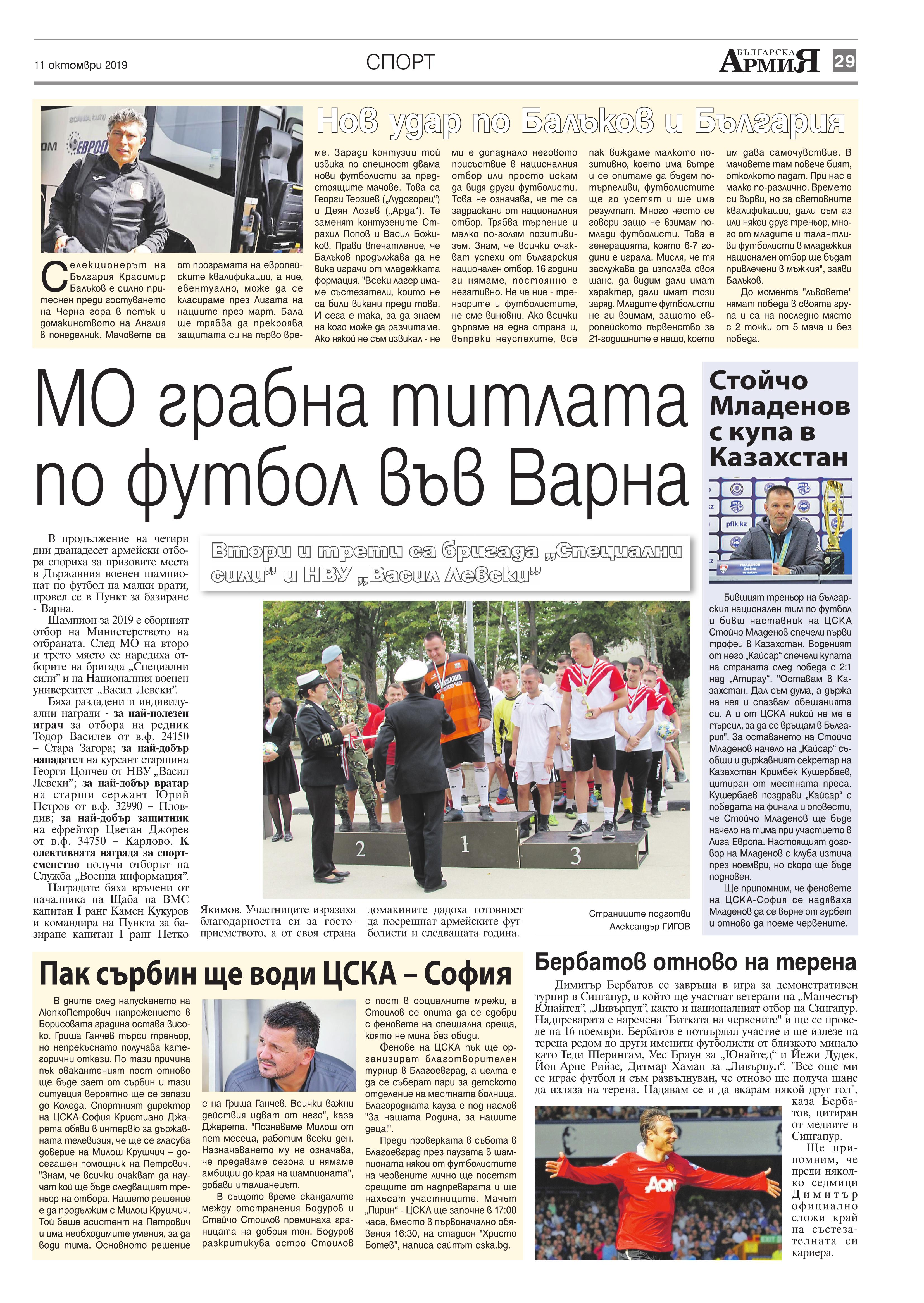 https://www.armymedia.bg/wp-content/uploads/2015/06/29.page1_-93.jpg