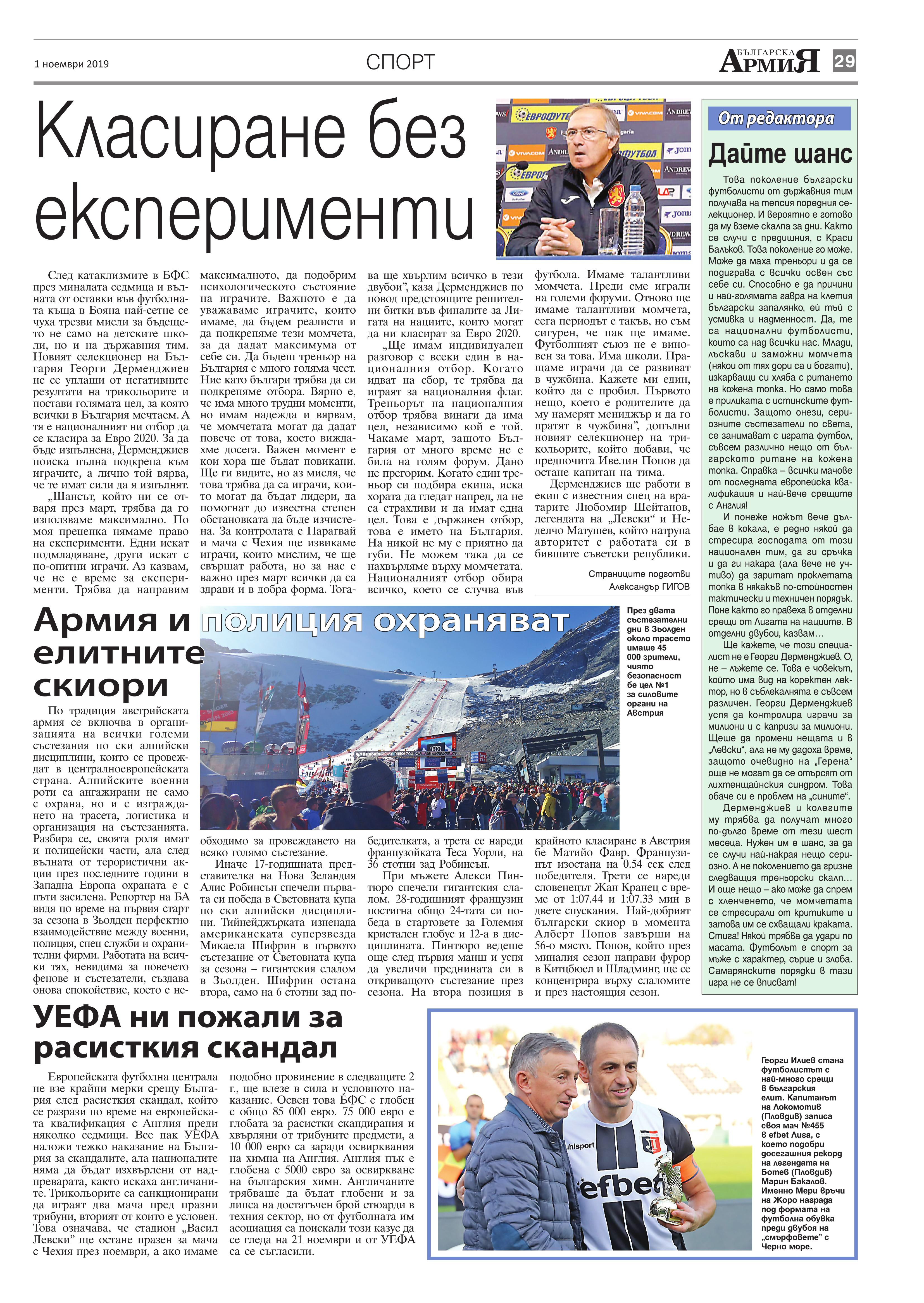 https://www.armymedia.bg/wp-content/uploads/2015/06/29.page1_-96.jpg