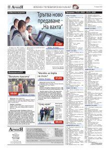 https://www.armymedia.bg/wp-content/uploads/2015/06/30.page1_-104-213x300.jpg