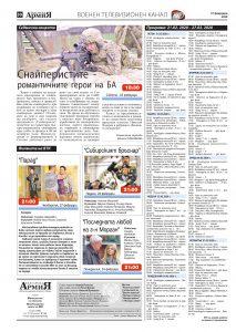 https://www.armymedia.bg/wp-content/uploads/2015/06/30.page1_-108-213x300.jpg