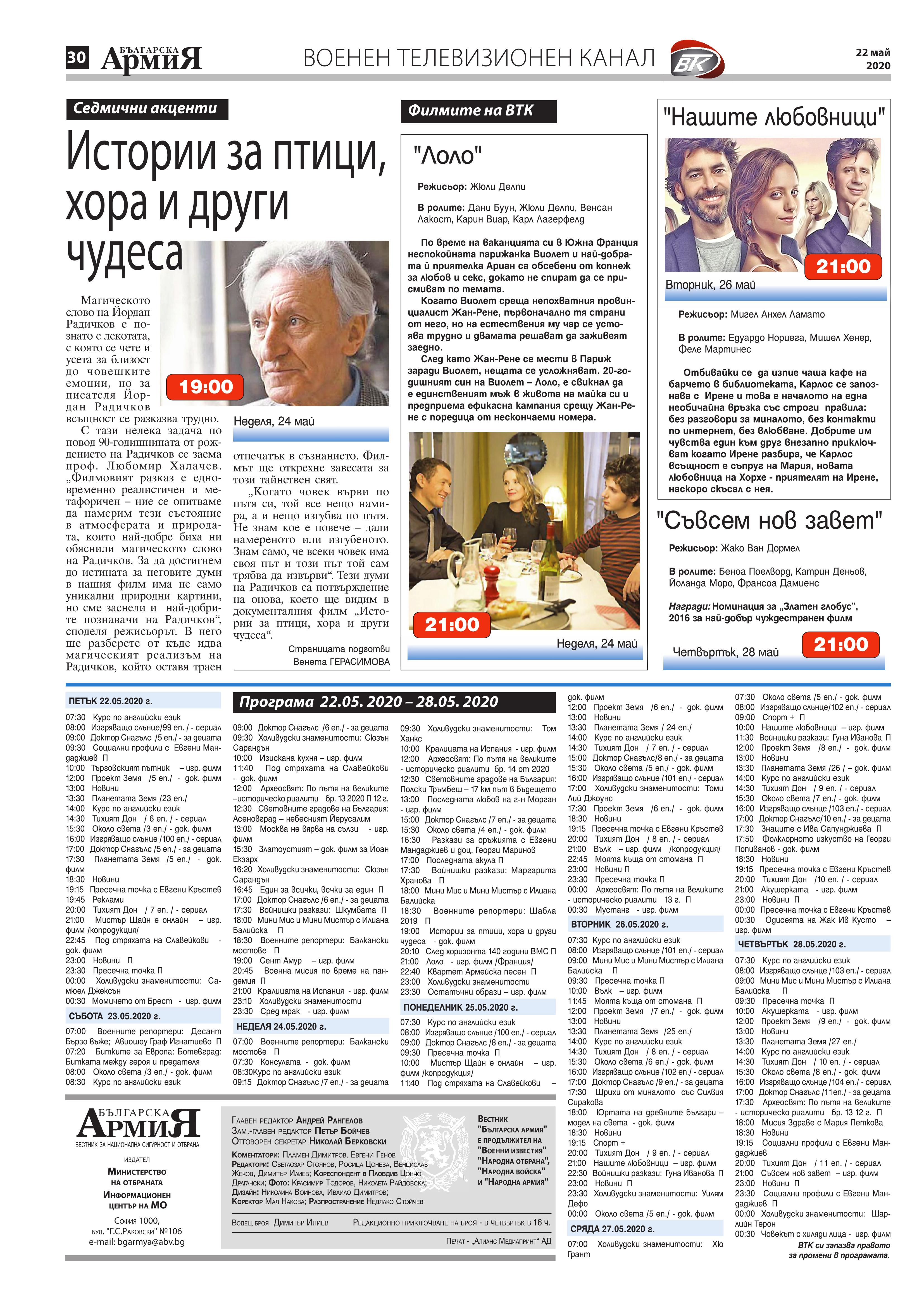 https://www.armymedia.bg/wp-content/uploads/2015/06/30.page1_-112.jpg