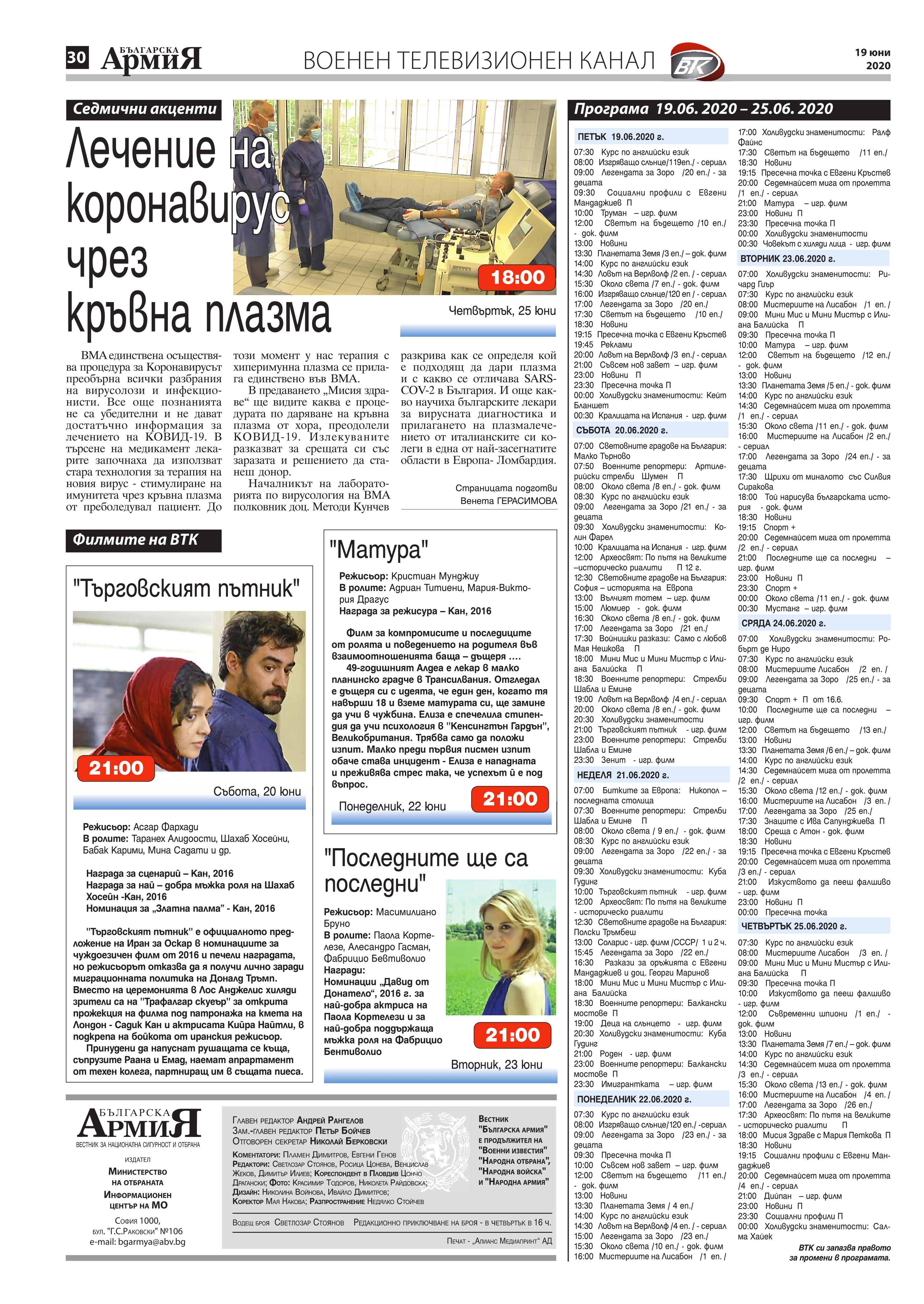 https://www.armymedia.bg/wp-content/uploads/2015/06/30.page1_-116.jpg