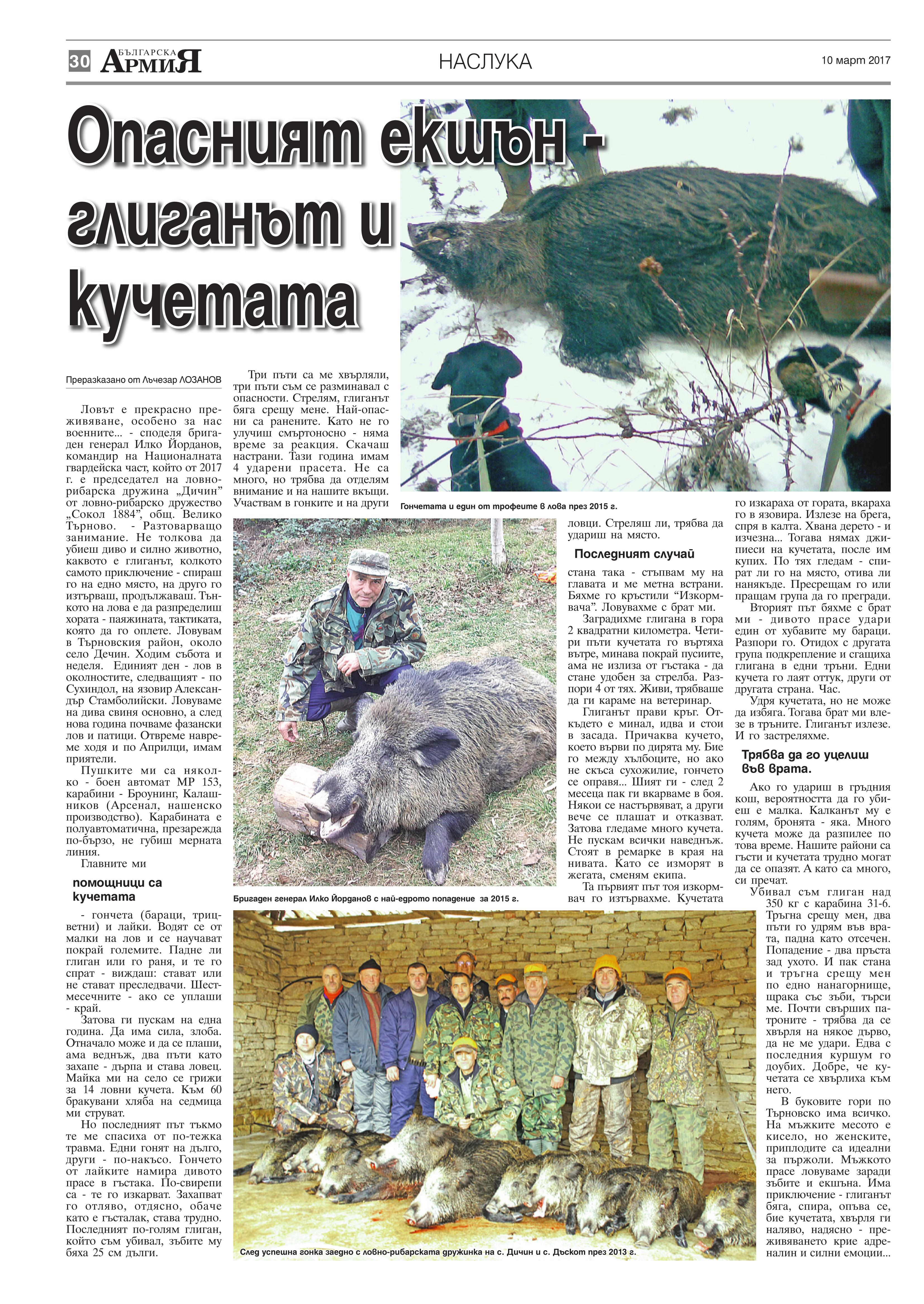 https://www.armymedia.bg/wp-content/uploads/2015/06/30.page1_-15.jpg