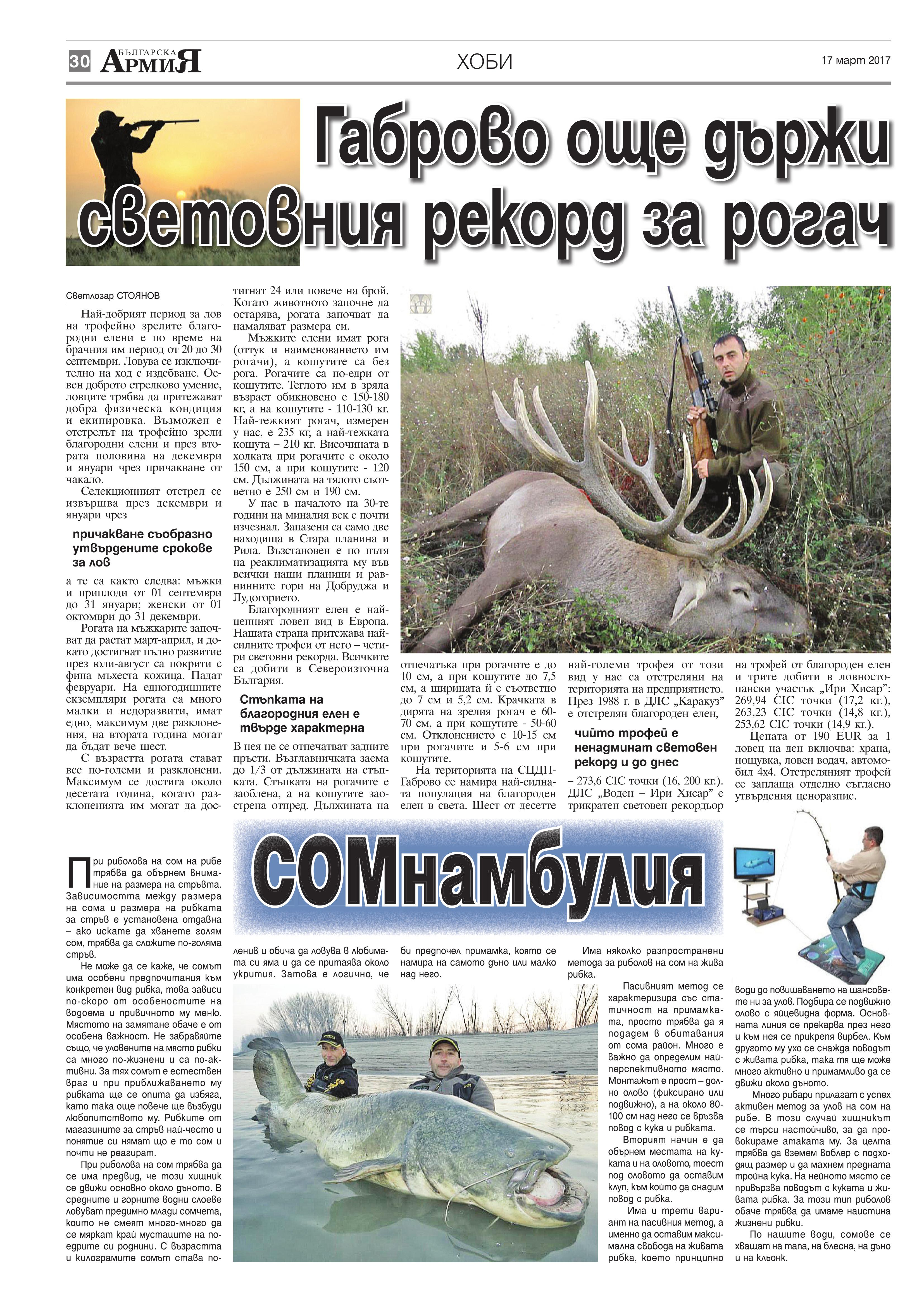 https://www.armymedia.bg/wp-content/uploads/2015/06/30.page1_-16.jpg