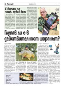 https://www.armymedia.bg/wp-content/uploads/2015/06/30.page1_-17-213x300.jpg