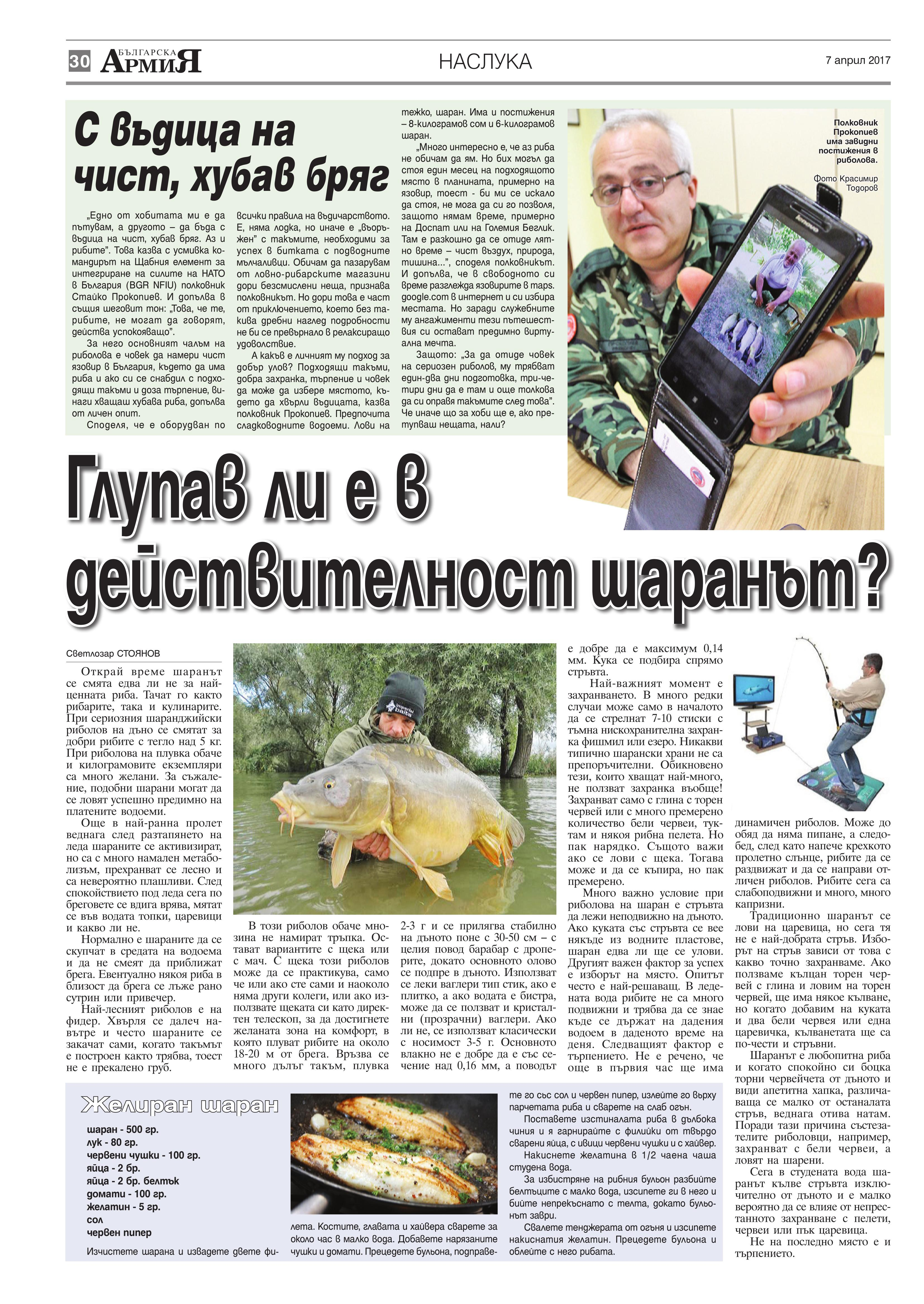 https://www.armymedia.bg/wp-content/uploads/2015/06/30.page1_-17.jpg