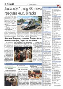 https://www.armymedia.bg/wp-content/uploads/2015/06/30.page1_-25-213x300.jpg