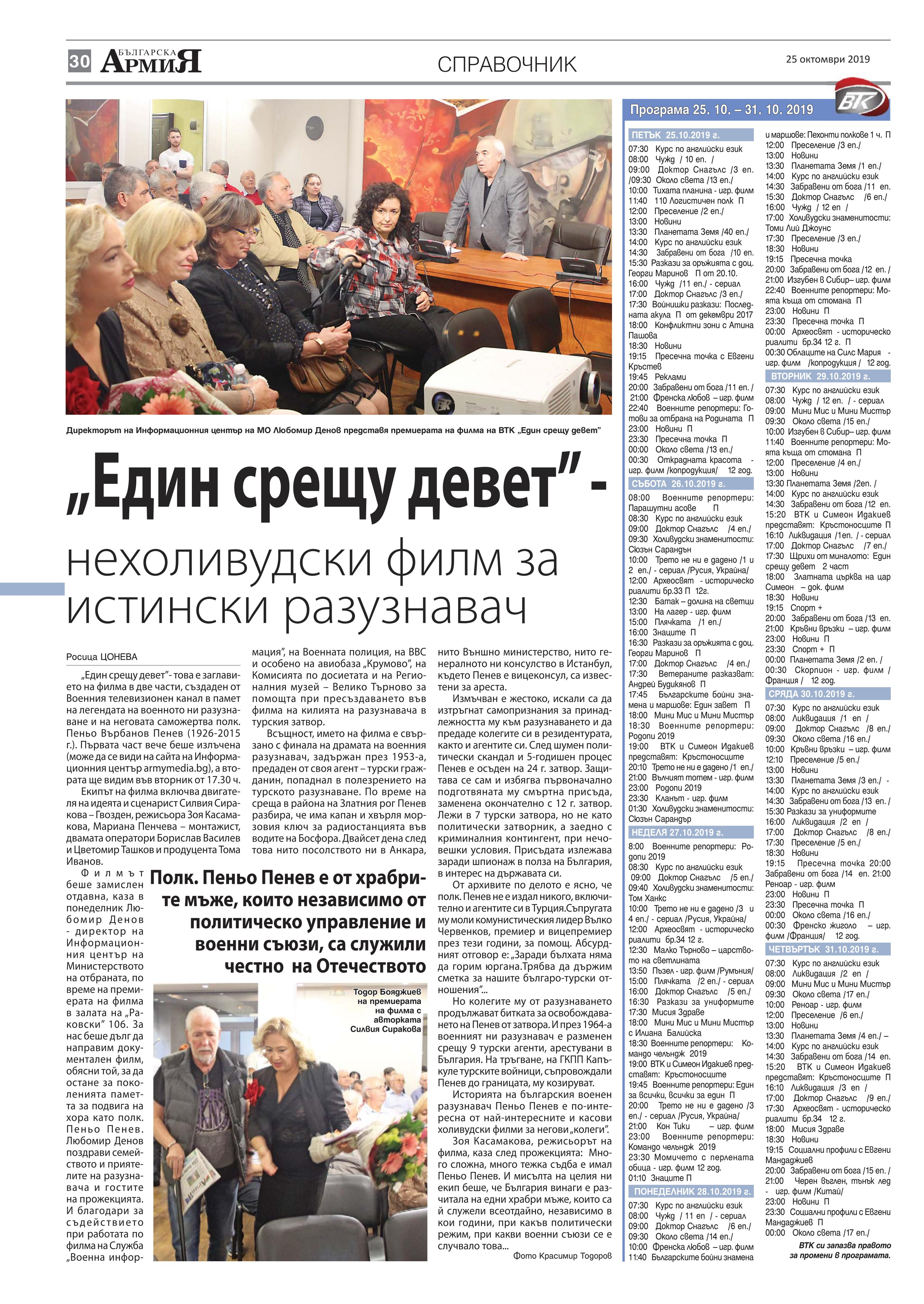 https://www.armymedia.bg/wp-content/uploads/2015/06/30.page1_-95.jpg