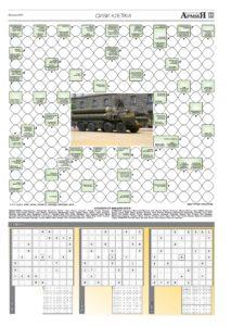 https://www.armymedia.bg/wp-content/uploads/2015/06/31-7-213x300.jpg