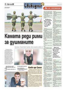 https://www.armymedia.bg/wp-content/uploads/2015/06/32-25-213x300.jpg
