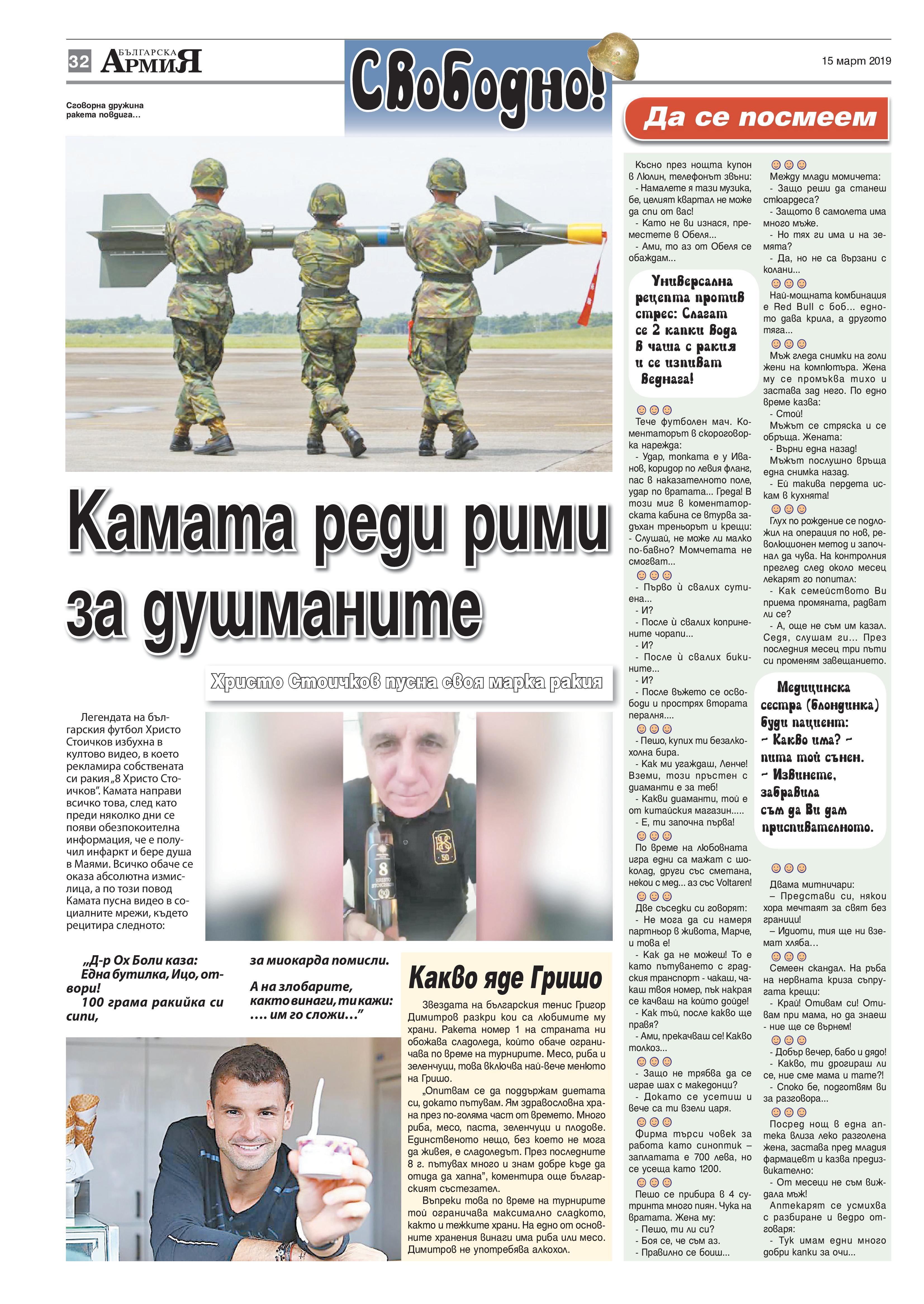 https://www.armymedia.bg/wp-content/uploads/2015/06/32-25.jpg