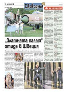 https://www.armymedia.bg/wp-content/uploads/2015/06/32-6-213x300.jpg