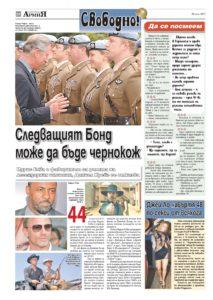 https://www.armymedia.bg/wp-content/uploads/2015/06/32-7-213x300.jpg