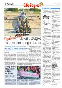 https://www.armymedia.bg/wp-content/uploads/2015/06/32.page1_-104-213x300.jpg