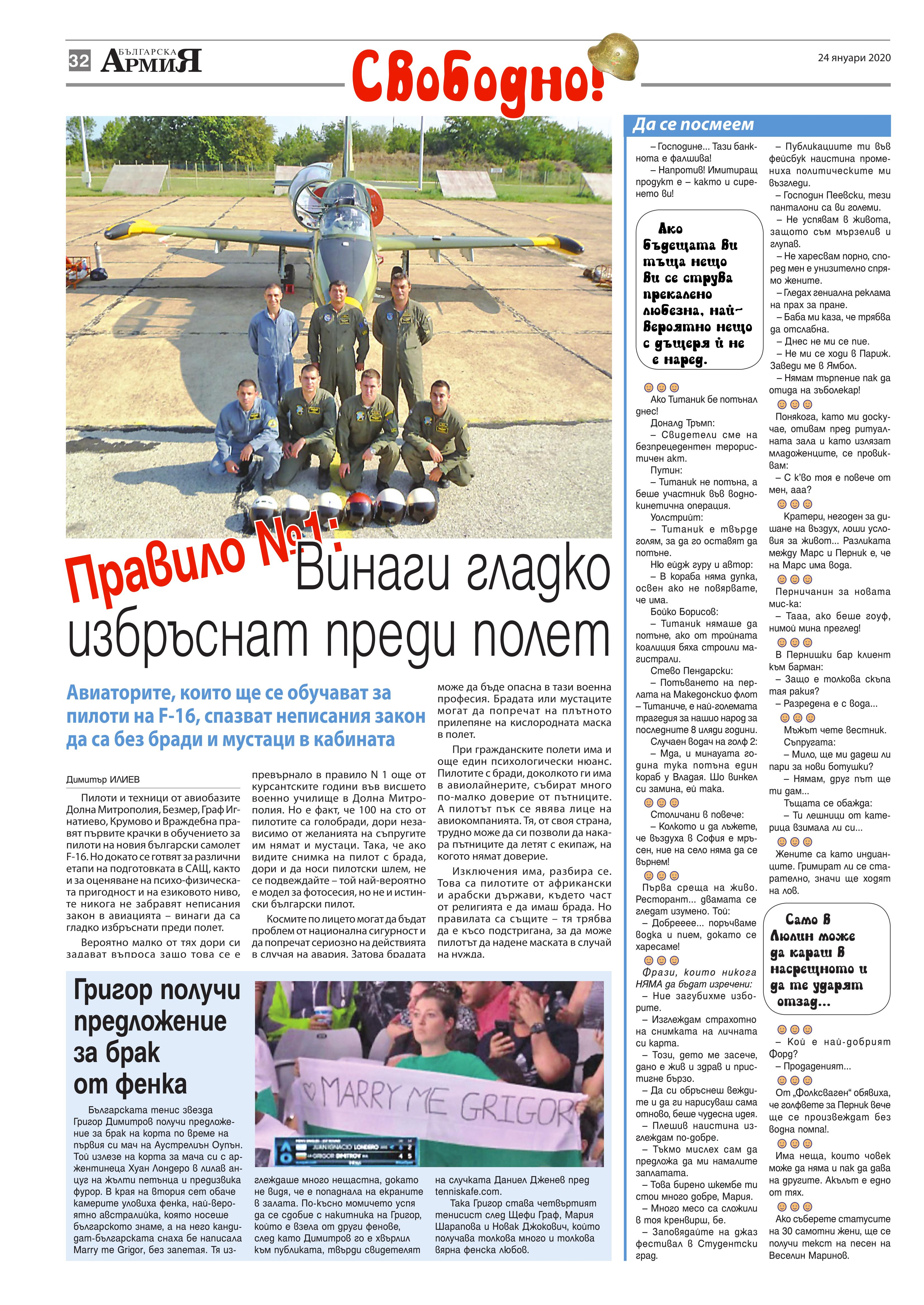 https://www.armymedia.bg/wp-content/uploads/2015/06/32.page1_-104.jpg