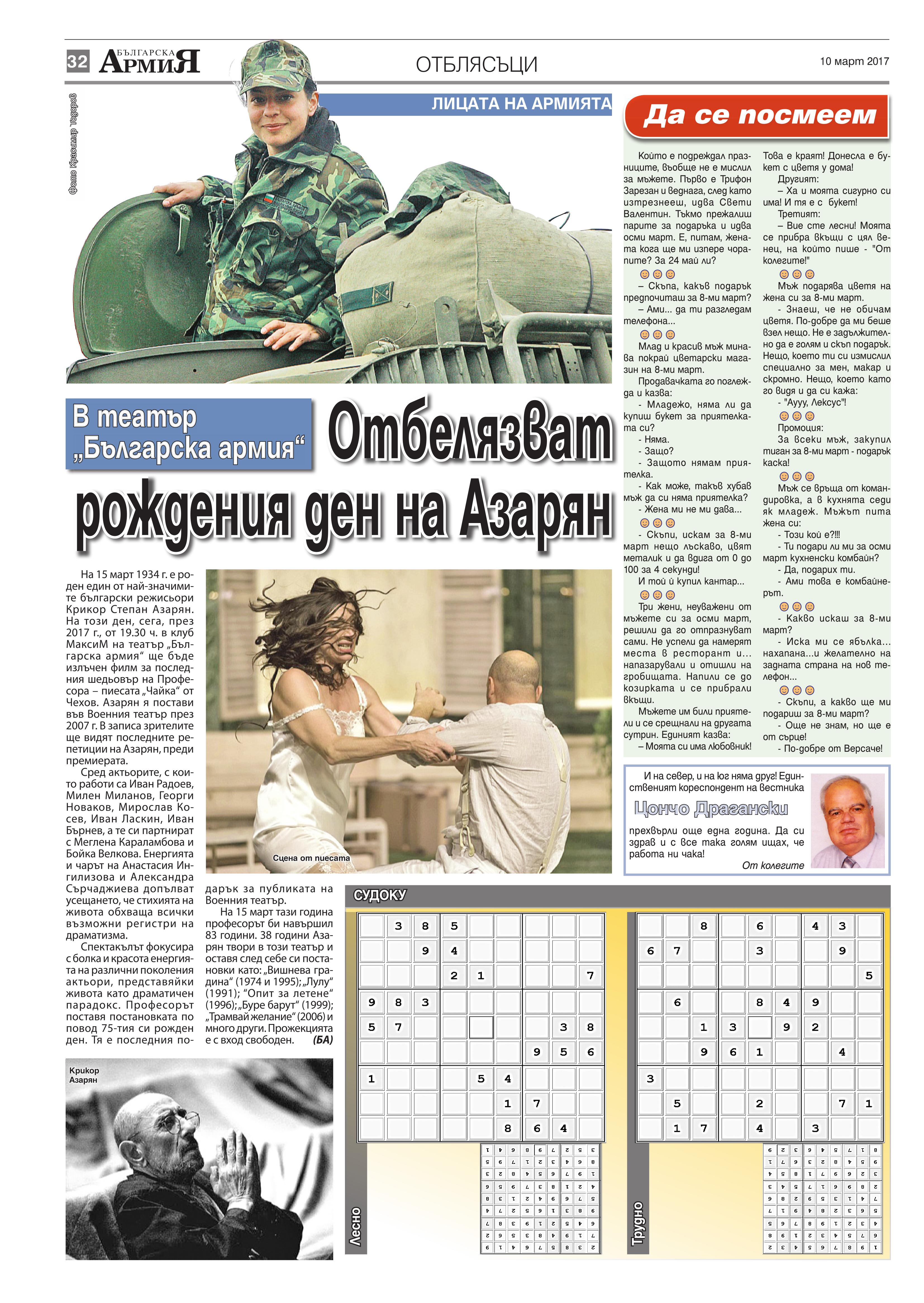 https://www.armymedia.bg/wp-content/uploads/2015/06/32.page1_-15.jpg