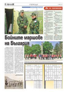 https://www.armymedia.bg/wp-content/uploads/2015/06/32.page1_-16-213x300.jpg