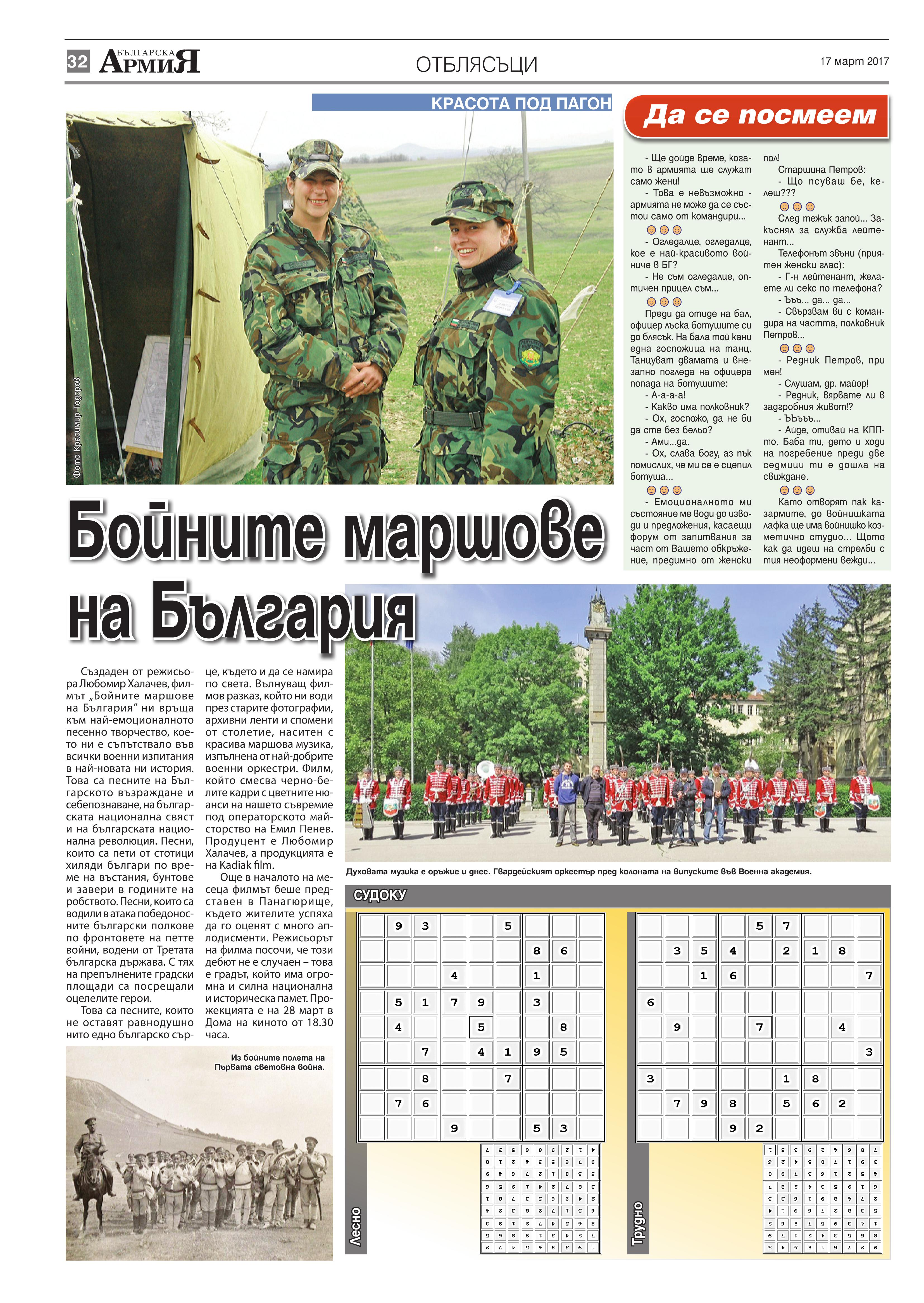 https://www.armymedia.bg/wp-content/uploads/2015/06/32.page1_-16.jpg