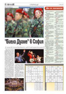 https://www.armymedia.bg/wp-content/uploads/2015/06/32.page1_-17-213x300.jpg