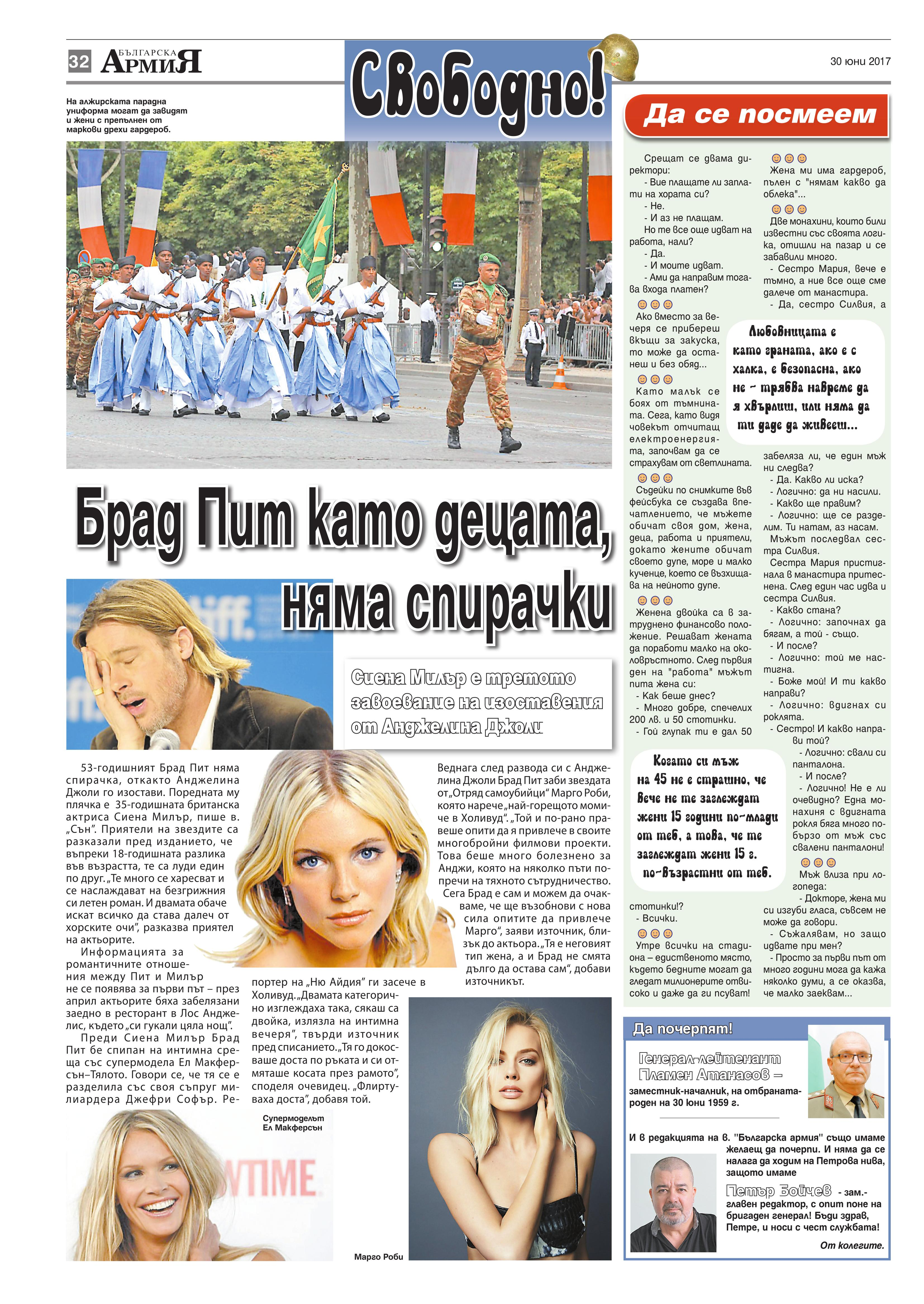 https://www.armymedia.bg/wp-content/uploads/2015/06/32.page1_-21.jpg