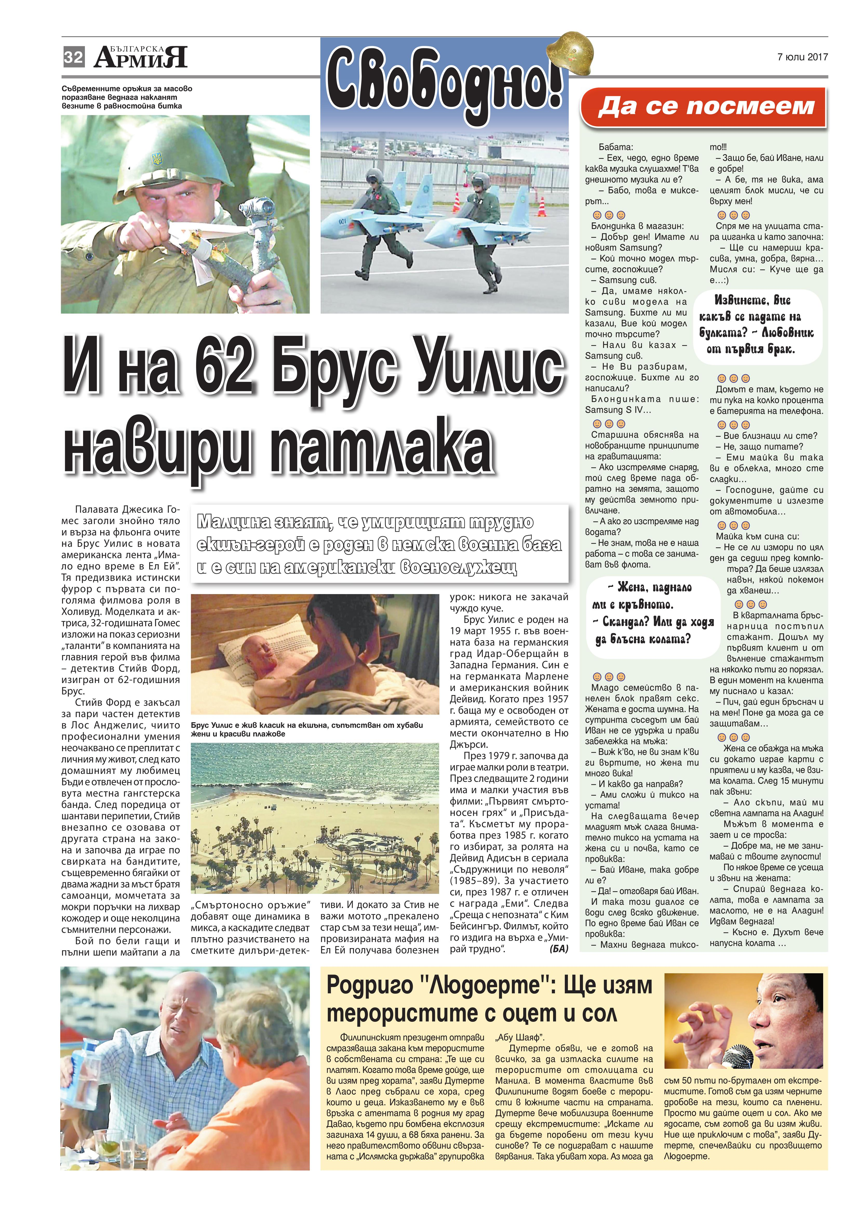 https://www.armymedia.bg/wp-content/uploads/2015/06/32.page1_-22.jpg