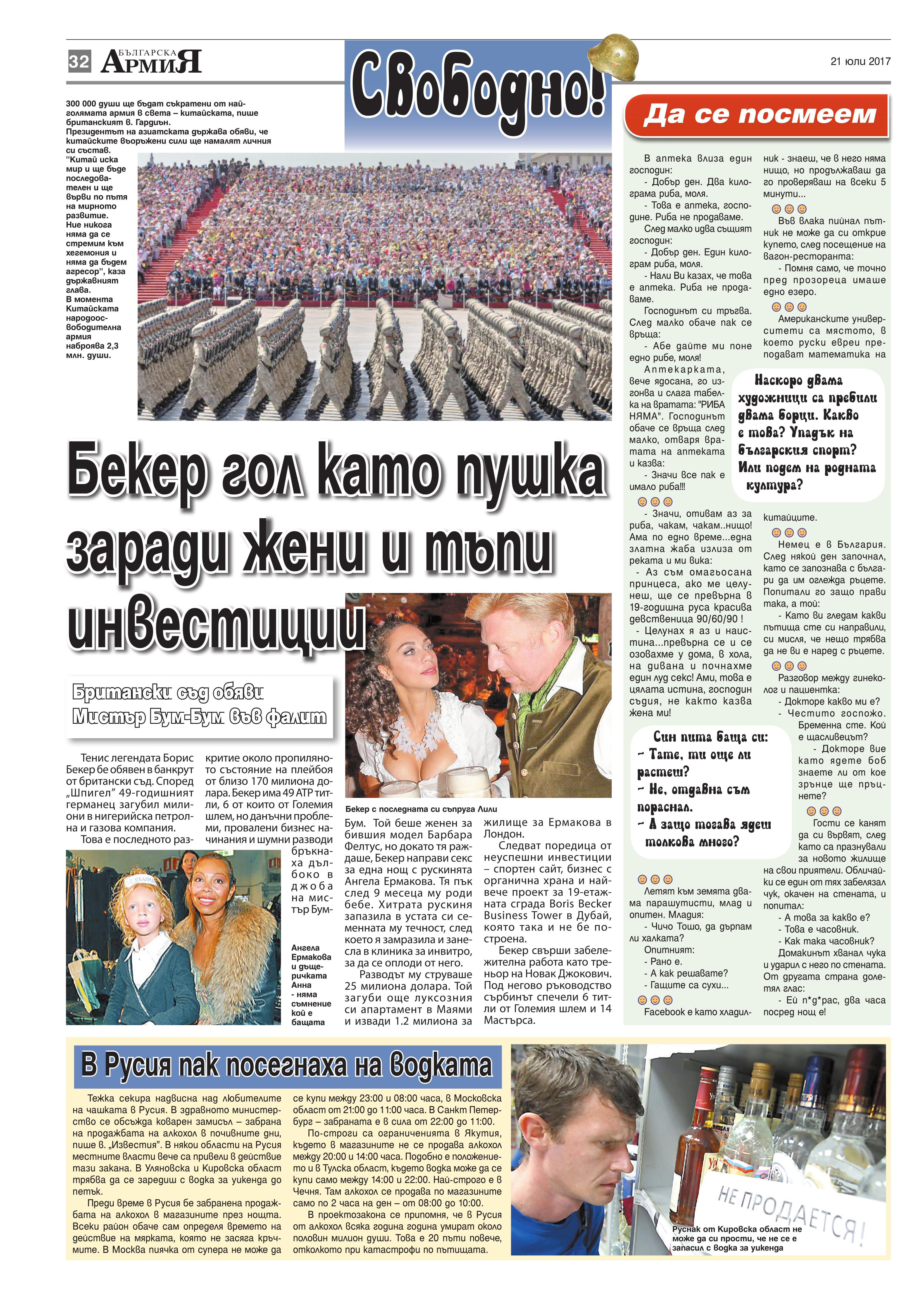 https://www.armymedia.bg/wp-content/uploads/2015/06/32.page1_-24.jpg
